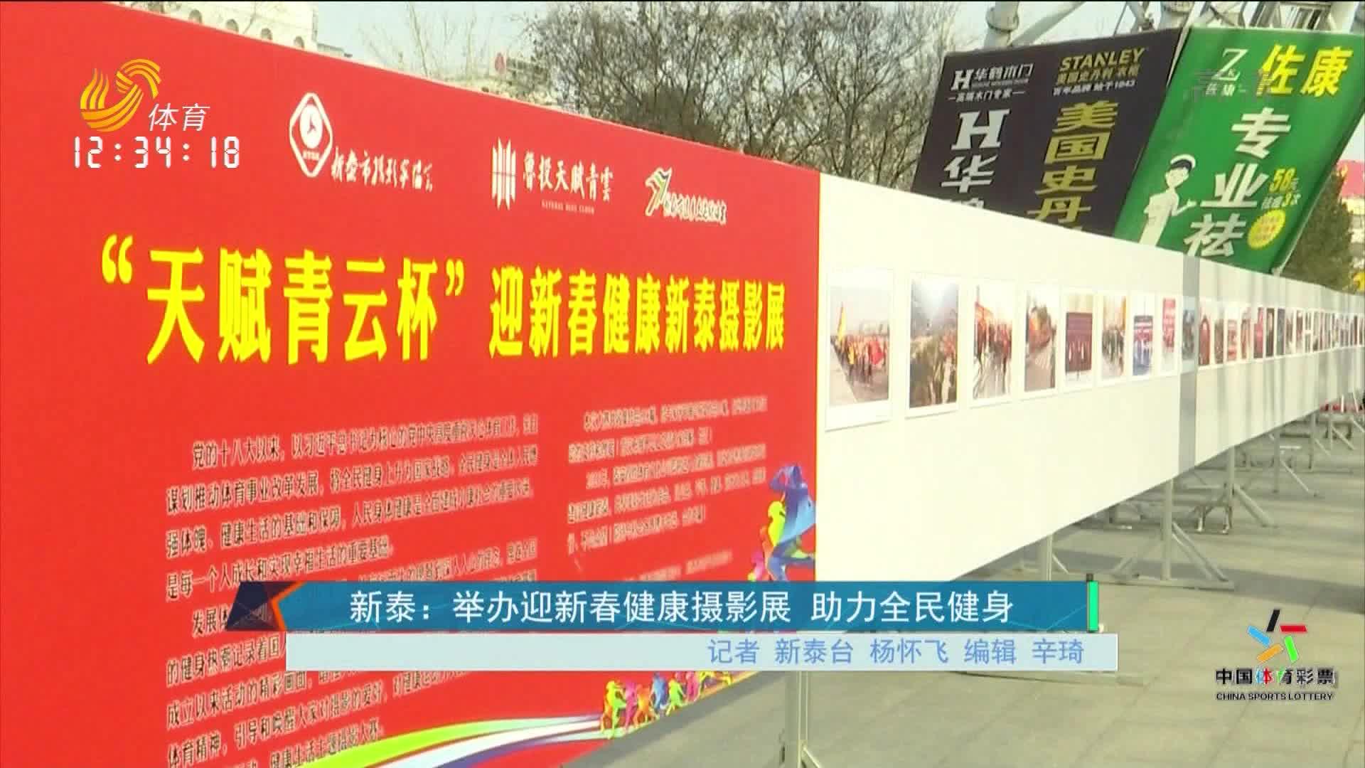 新泰:举办迎新春健康摄影展 助力全民健身