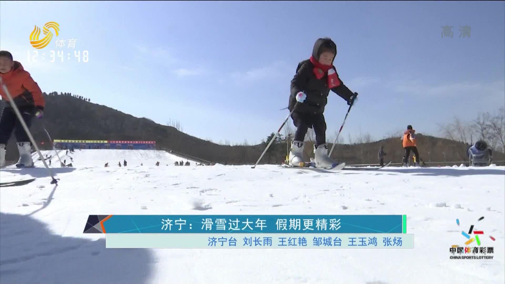 济宁:滑雪过大年 假期更精彩