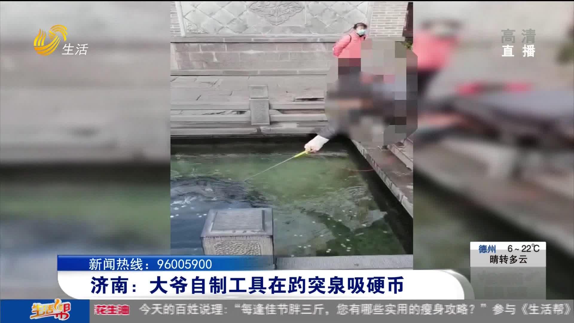 济南:大爷自制工具在趵突泉吸硬币