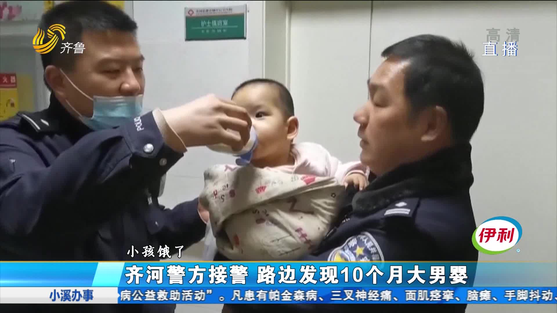 齐河警方接警 路边发现10个月大男婴