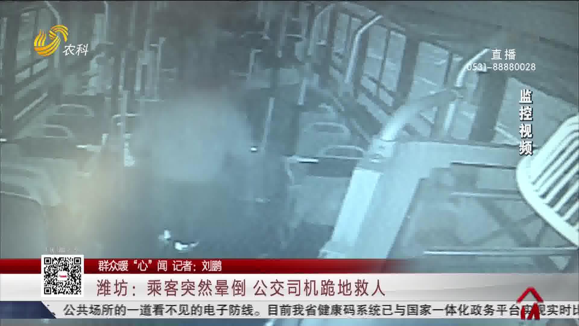 """【群众暖""""心""""闻】潍坊:乘客突然晕倒 公交司机跪地救人"""