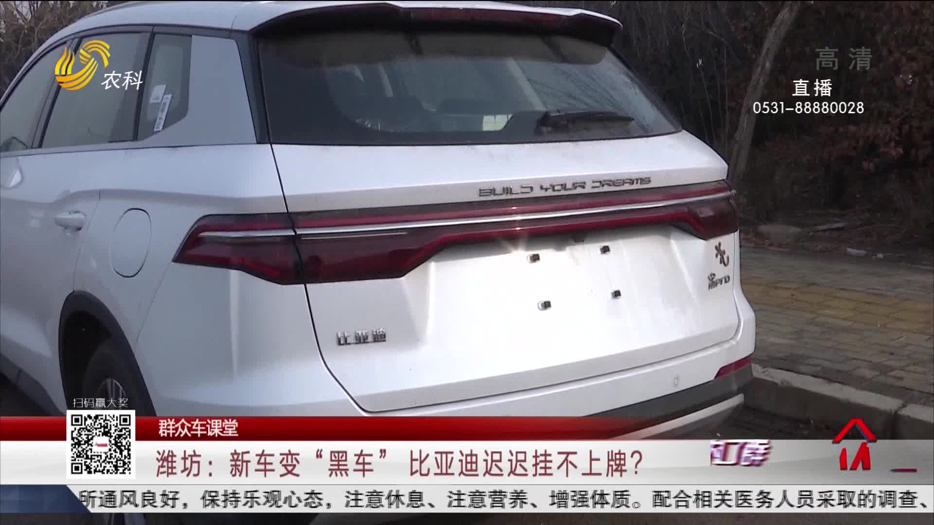 """【群众车课堂】潍坊:新车变""""黑车"""" 比亚迪迟迟挂不上牌?"""