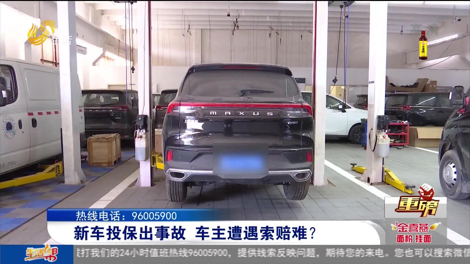 【重磅】新车投保出事故 车主遭遇索赔难?