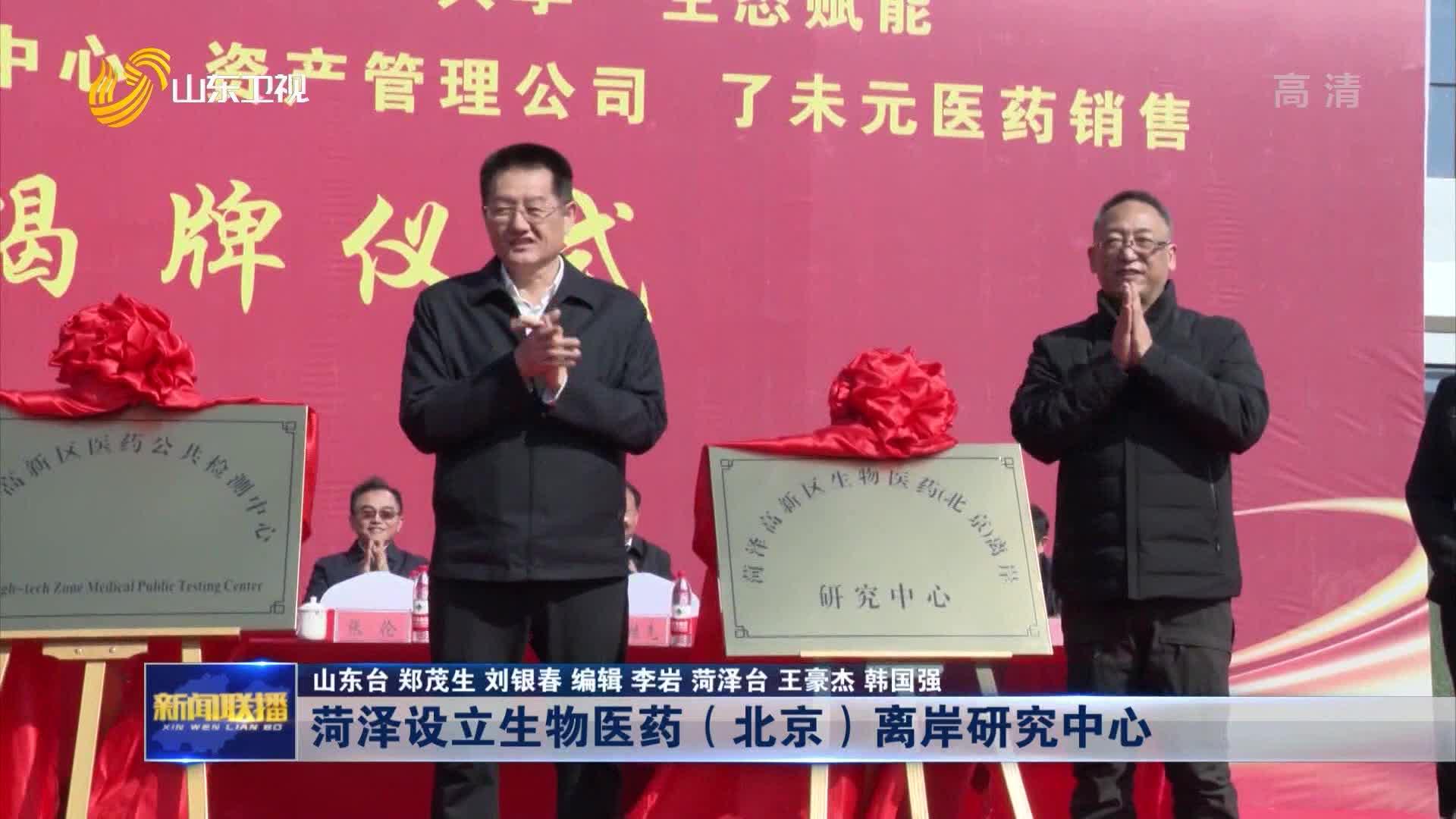 菏泽设立生物医药(北京)离岸研究中心