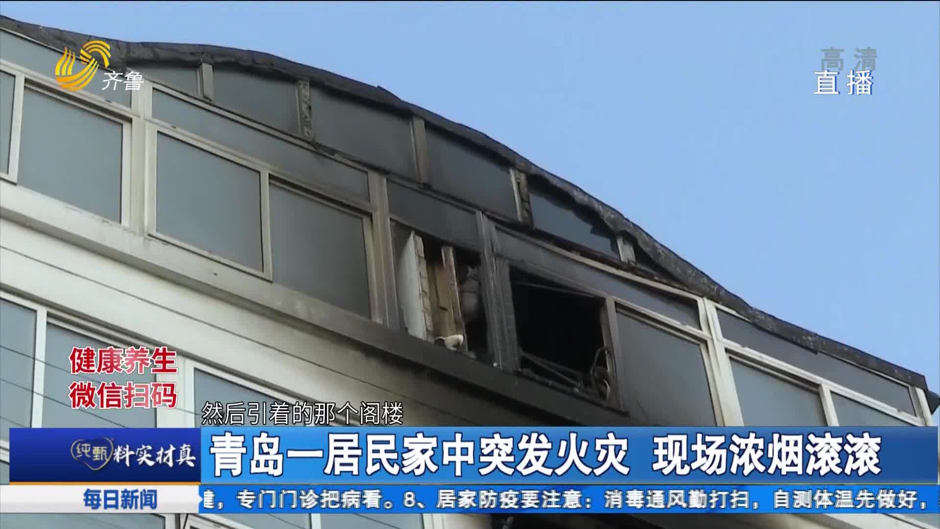 青岛一居民家中突发火灾 现场浓烟滚滚