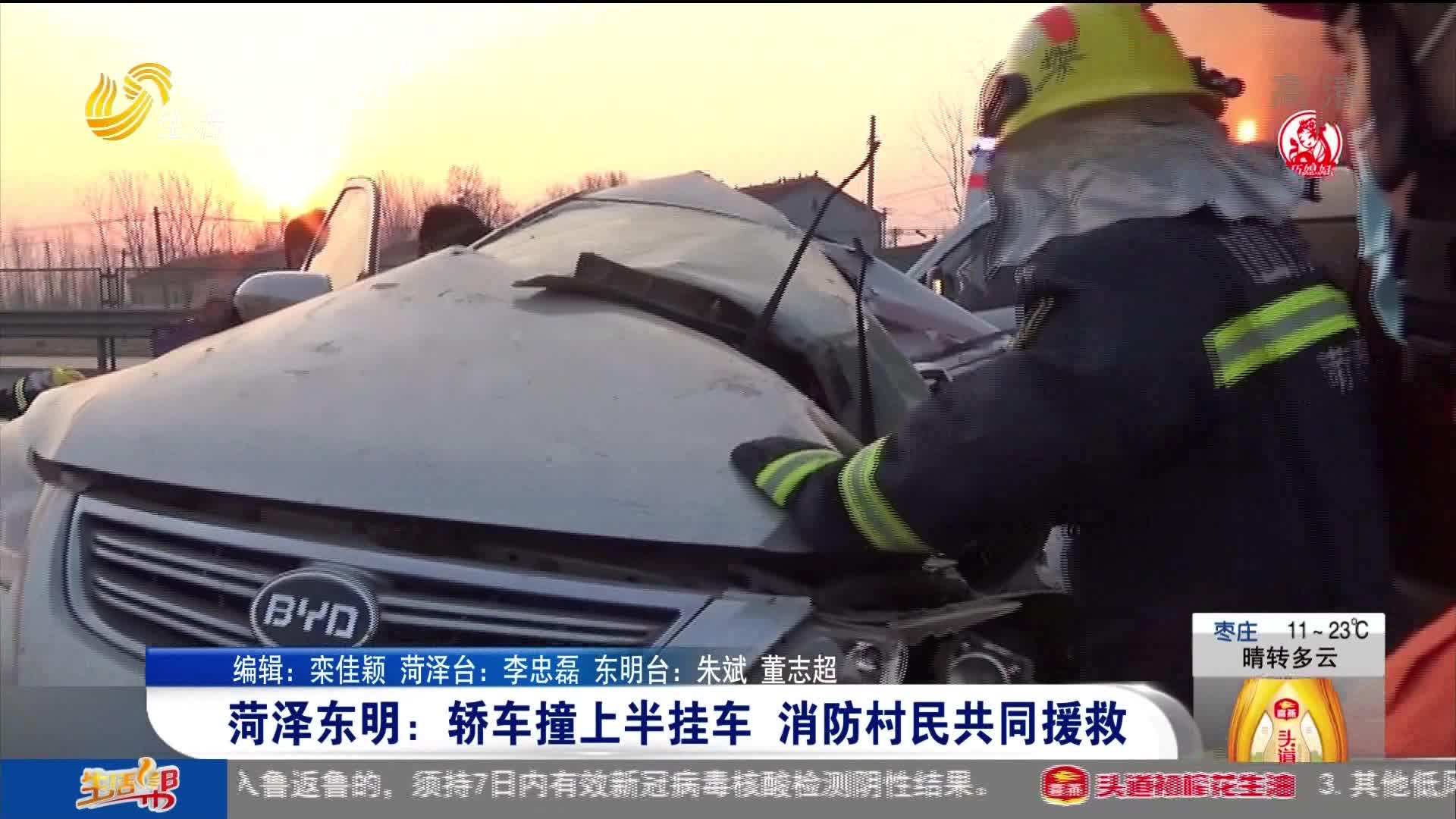 菏泽东明:轿车撞上半挂车 消防村民共同援救