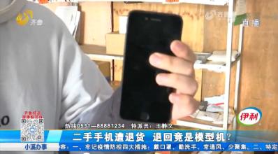 二手手机遭退货 退回竟是模型机?