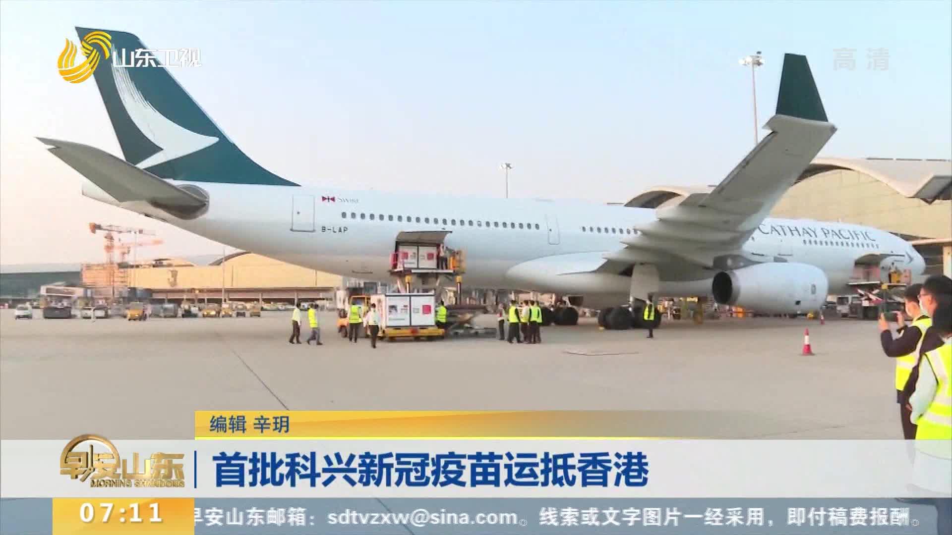首批科兴新冠疫苗运抵香港