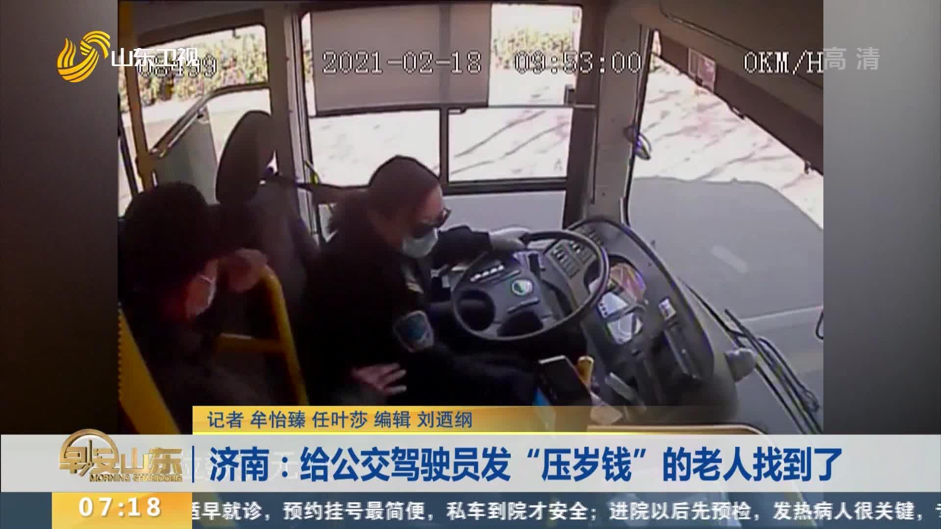 """济南:给公交驾驶员发""""压岁钱""""的老人找到了"""