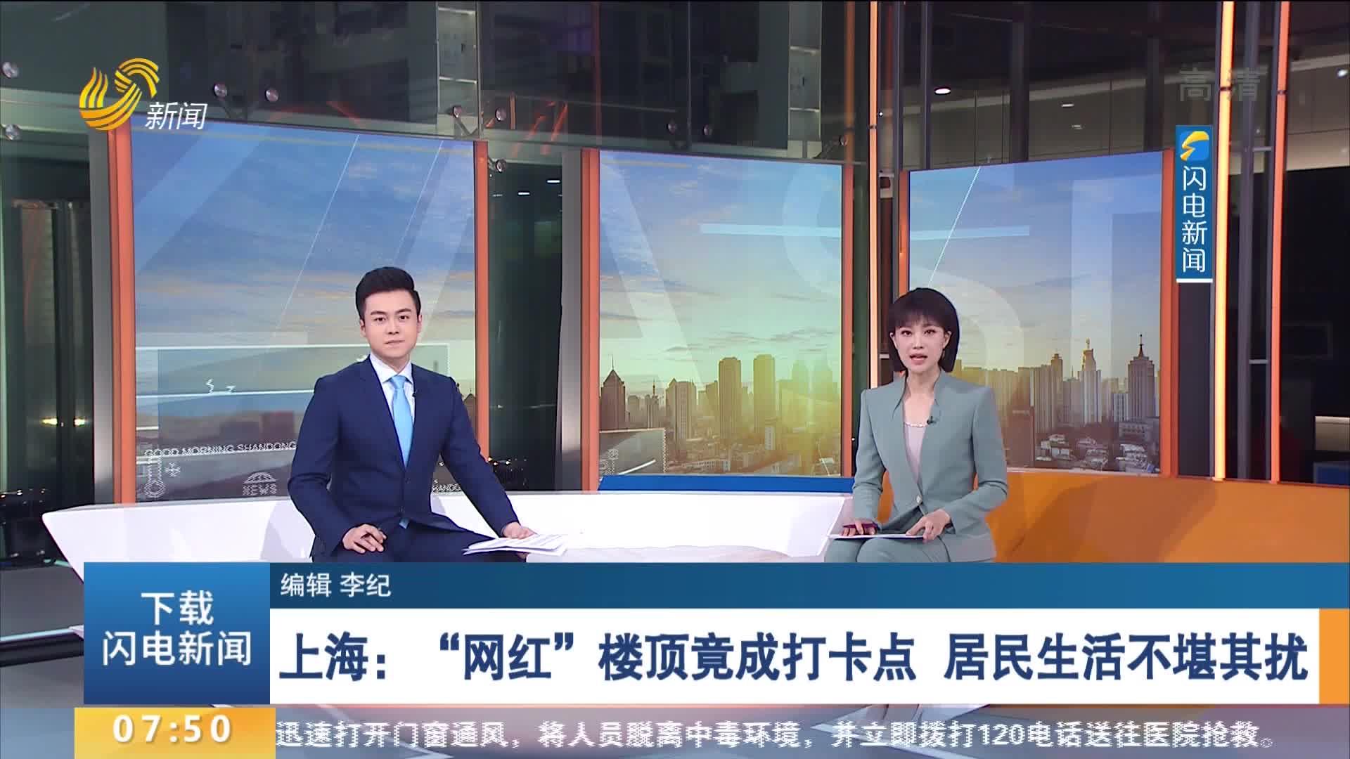 """上海:""""网红""""楼顶竟成打卡点 居民生活不胜其扰"""