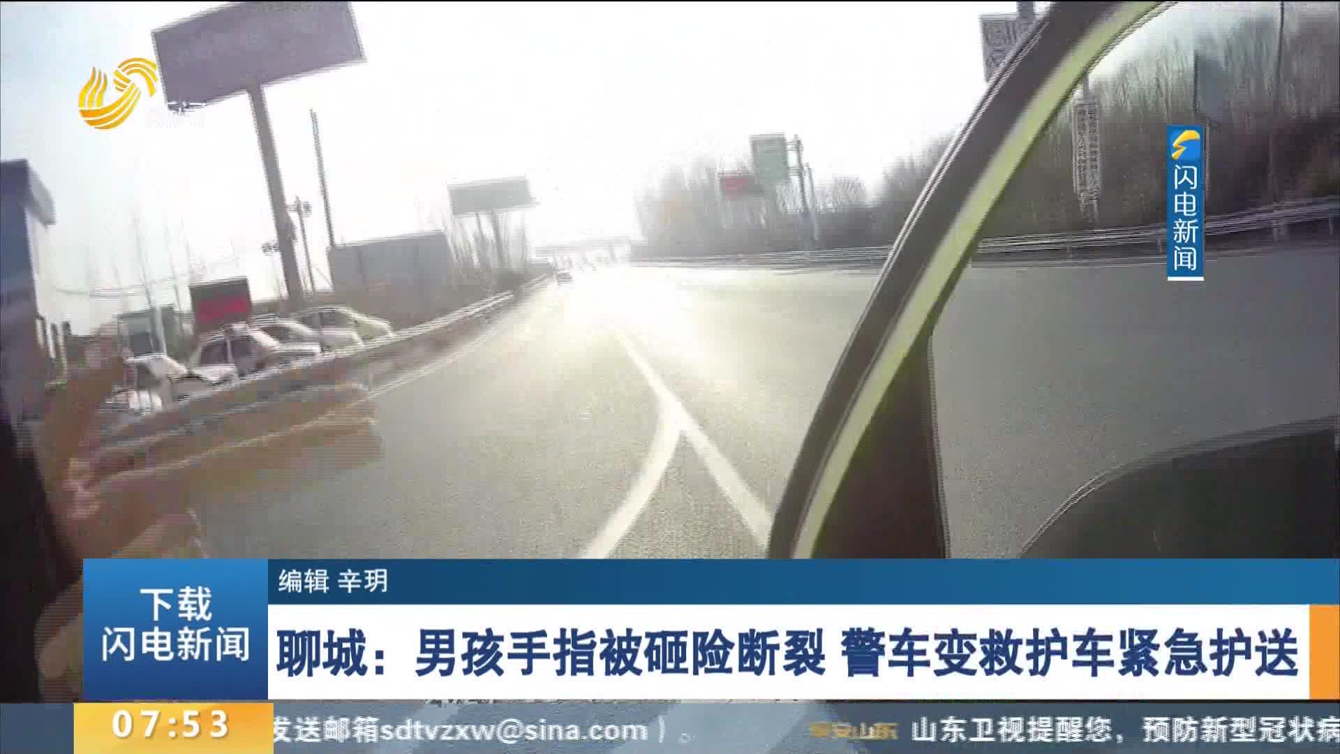 聊城:男孩手指被砸险断裂 警车变救护车紧急护送