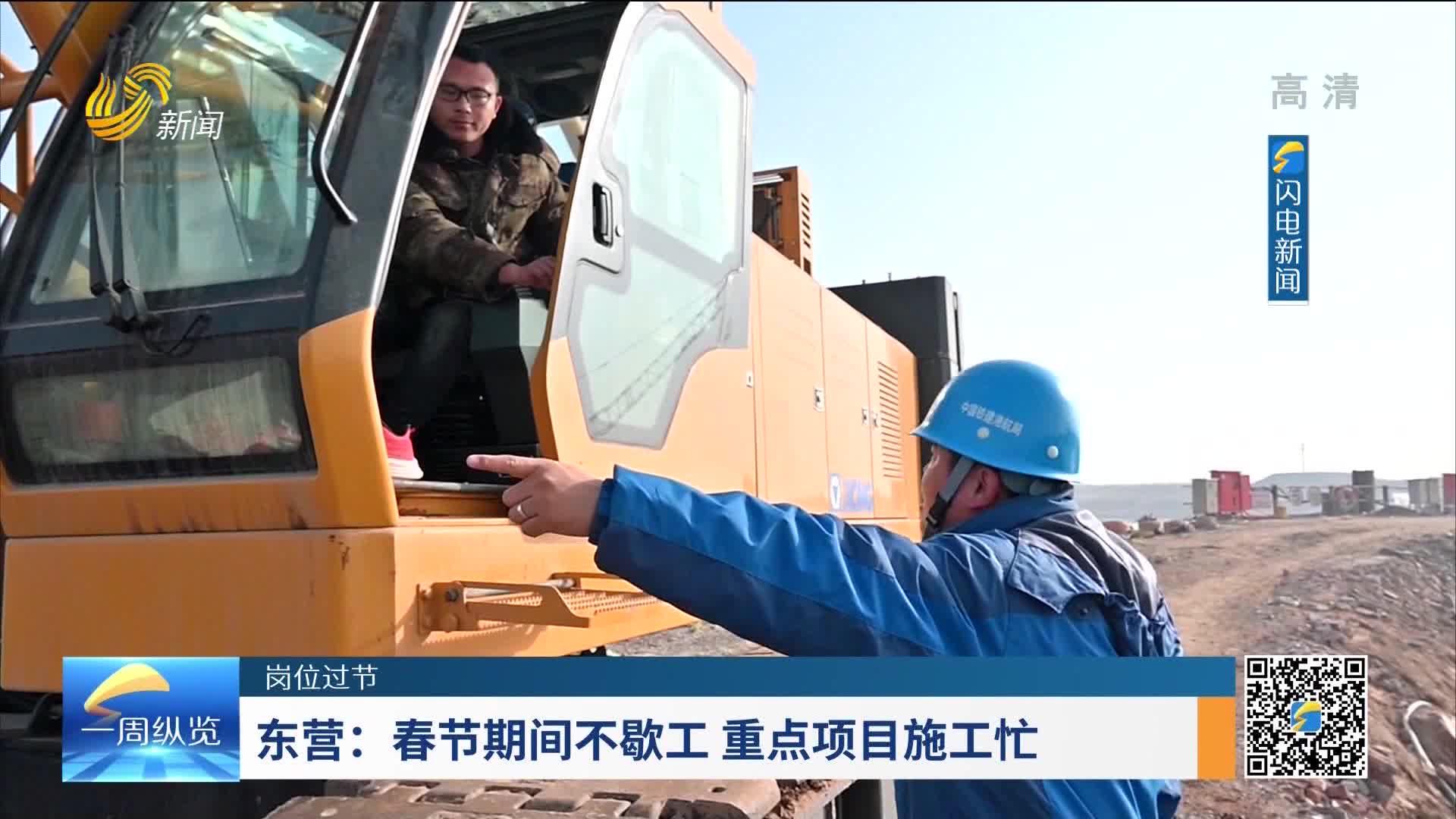 东营:春节期间不歇工 重点项目施工忙