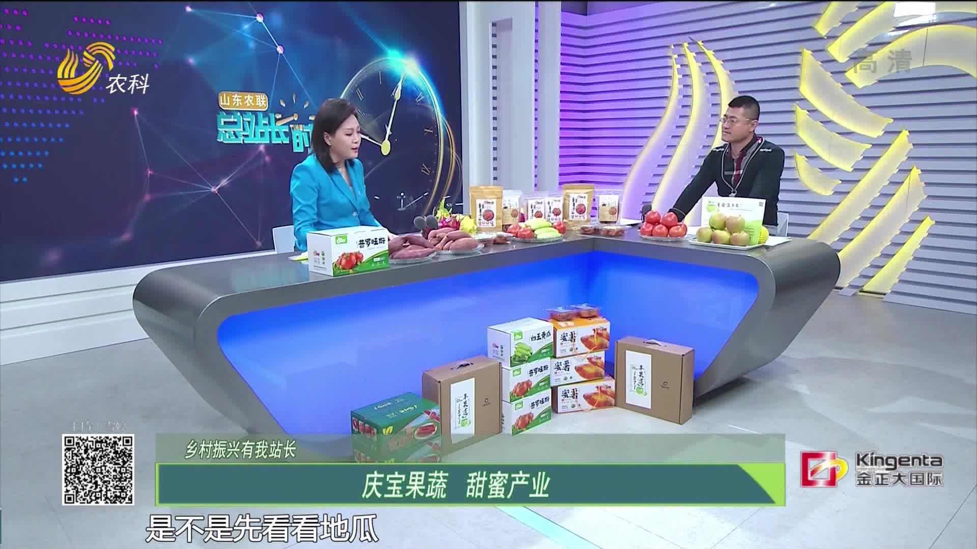 20210221《总站长时间》:庆宝果蔬 甜蜜产业