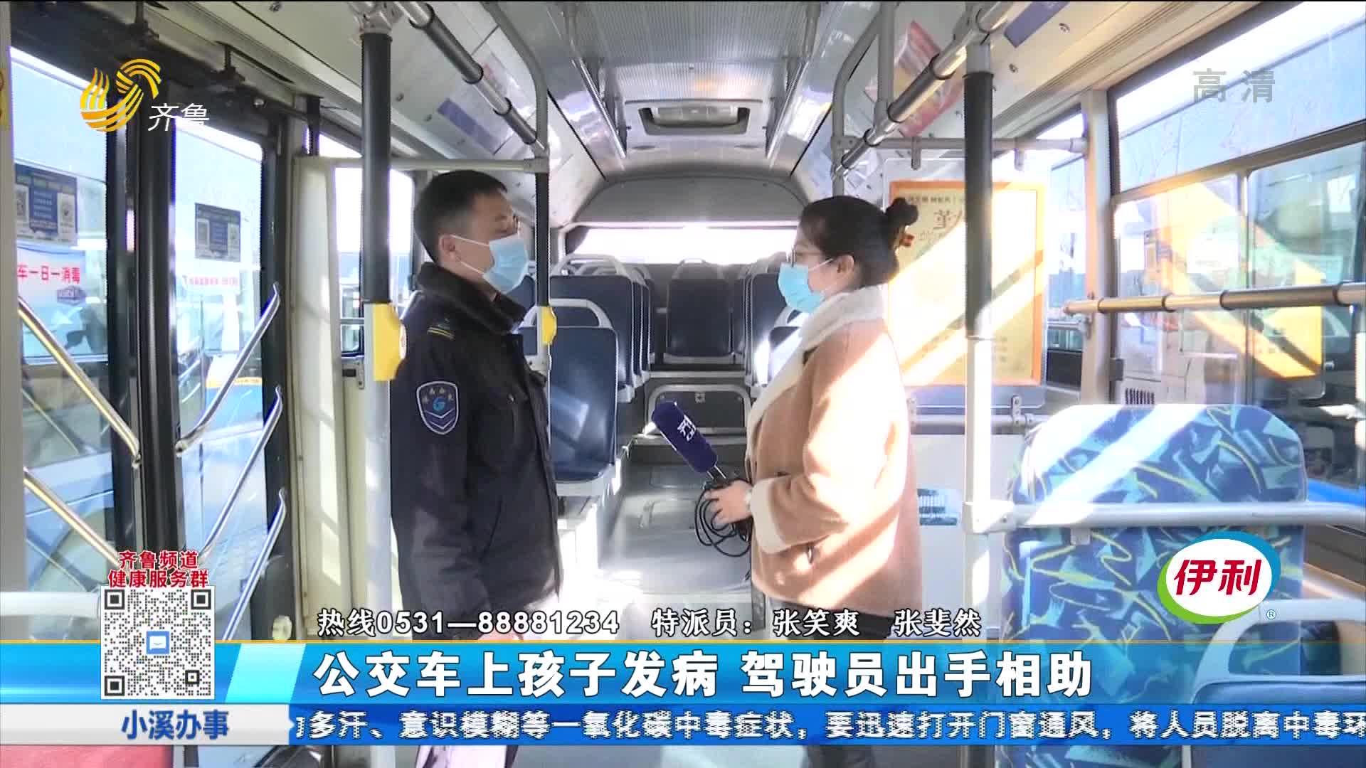 公交车上孩子发病 驾驶员出手相助