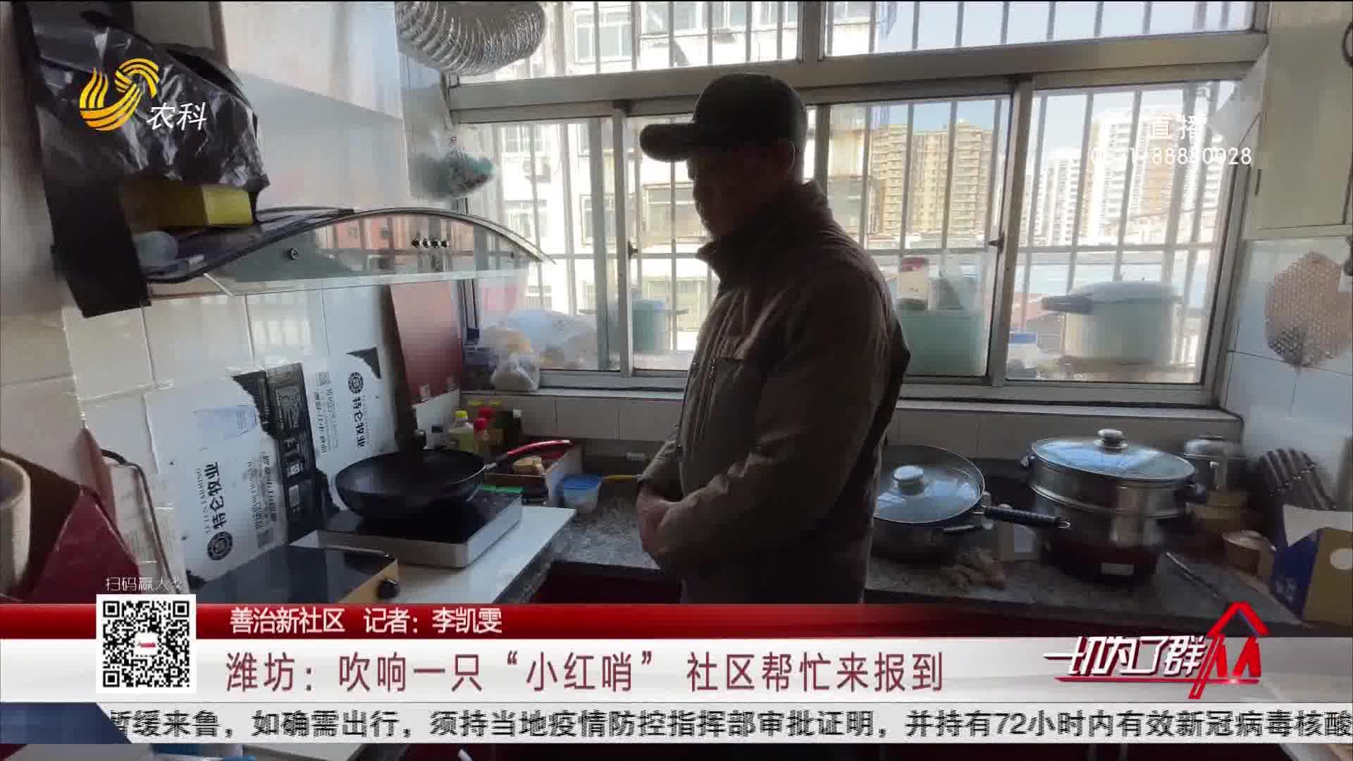"""【善治新社区】潍坊:吹响一只""""小红哨"""" 社区帮忙来报到"""