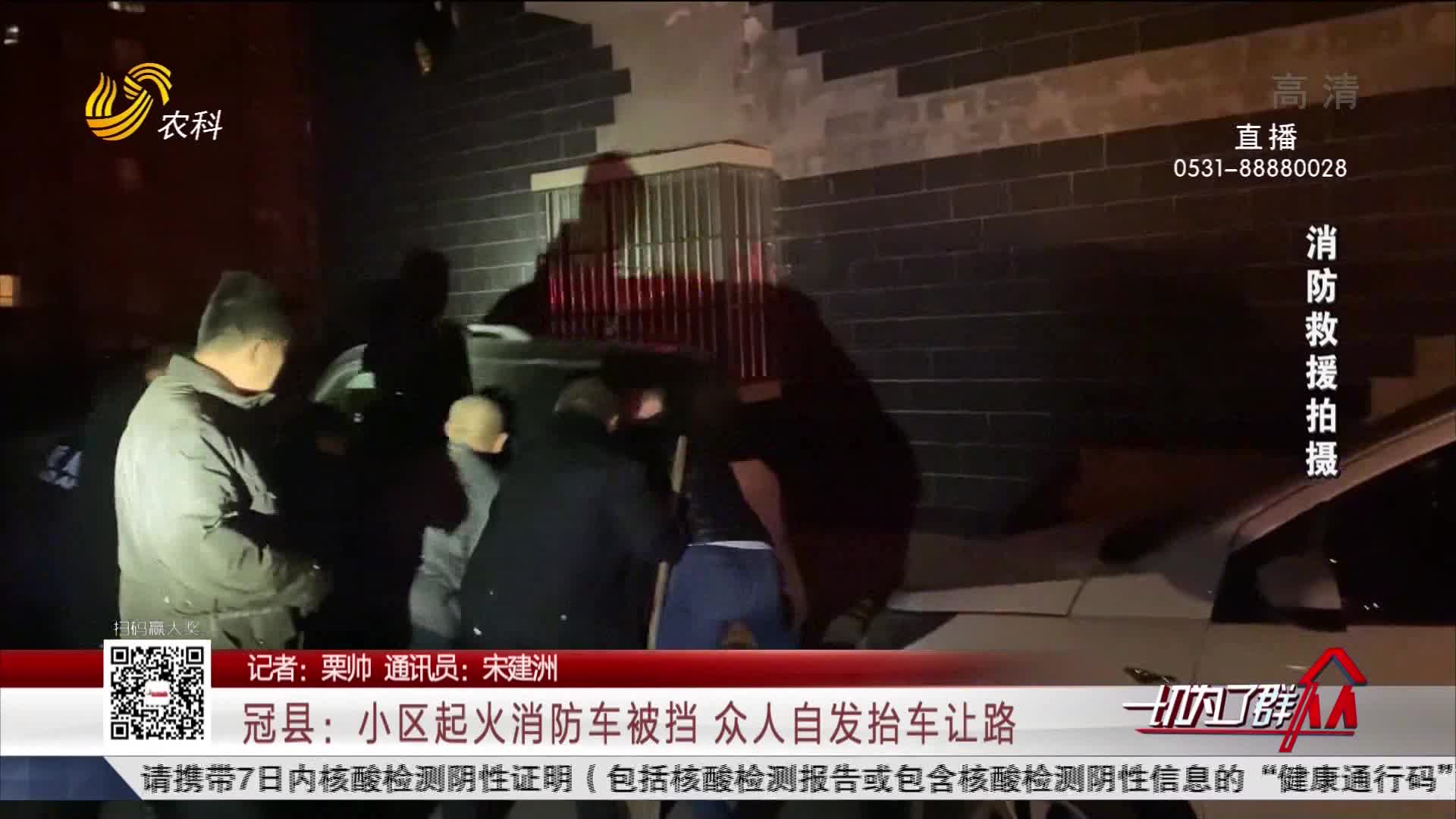 冠县:小区起火消防车被挡 众人自发抬车让路