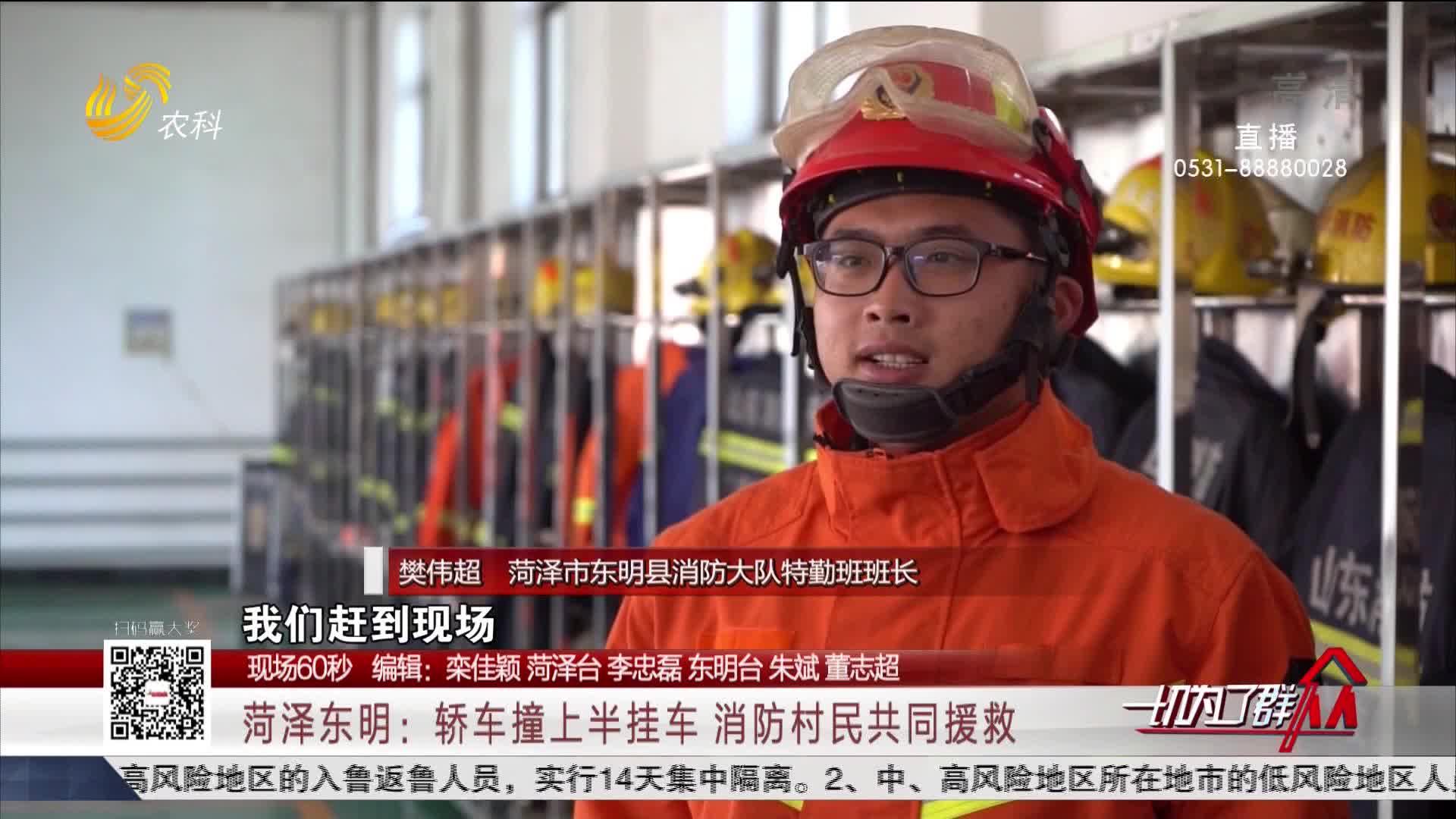 【现场60秒】菏泽东明:轿车撞上半挂车 消防村民共同援救