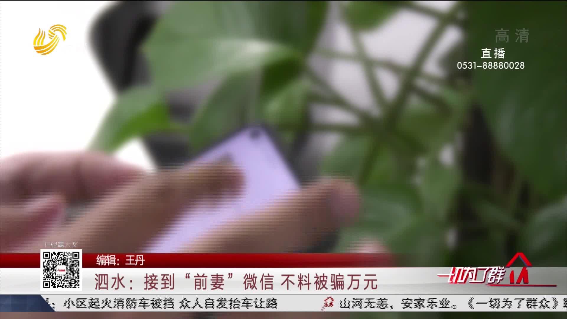 """泗水:接到""""前妻""""微信 不料被骗万元"""
