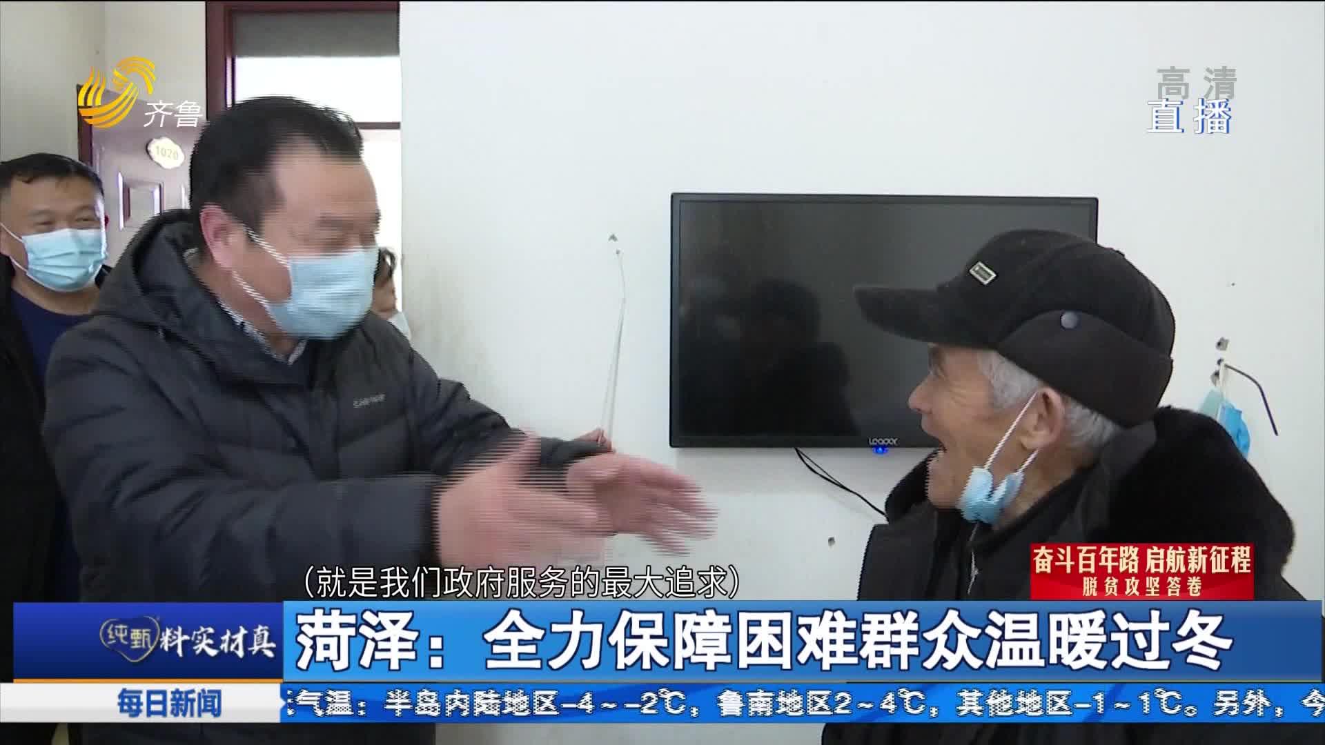 菏泽:全力保障困难群众温暖过冬