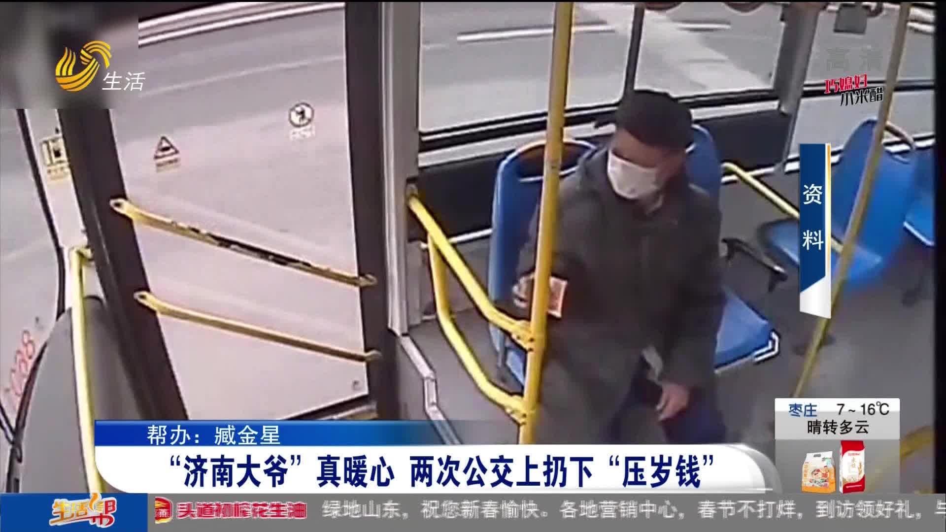 """""""济南大爷""""真暖心 两次公交上扔下""""压岁钱"""""""