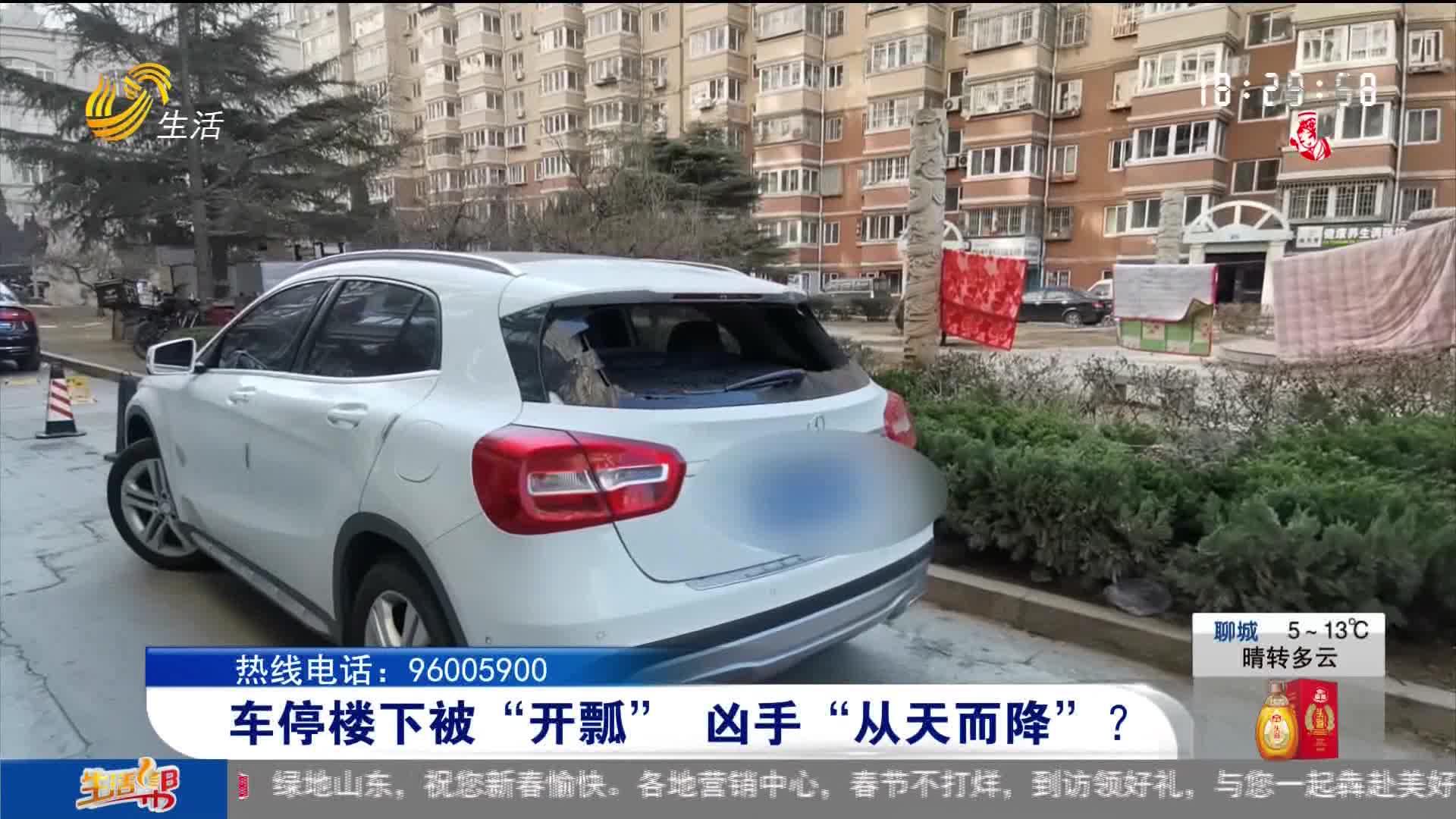 """车停楼下被""""开瓢"""" 凶手""""从天而降""""?"""
