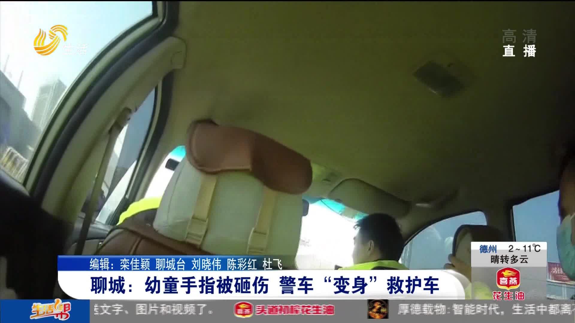 """聊城:幼童手指被砸伤 警车""""变身""""救护车"""
