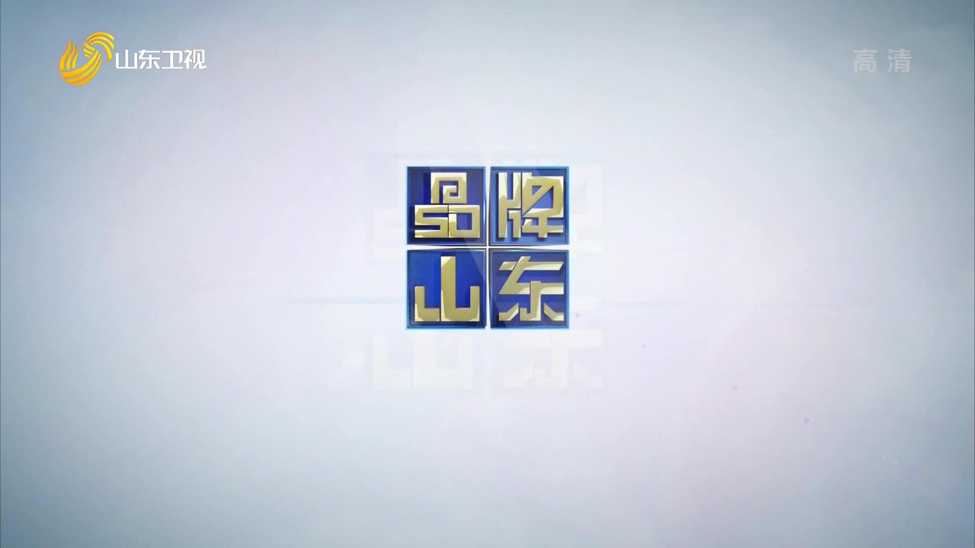 2021年02月21日《品牌山东》完整版