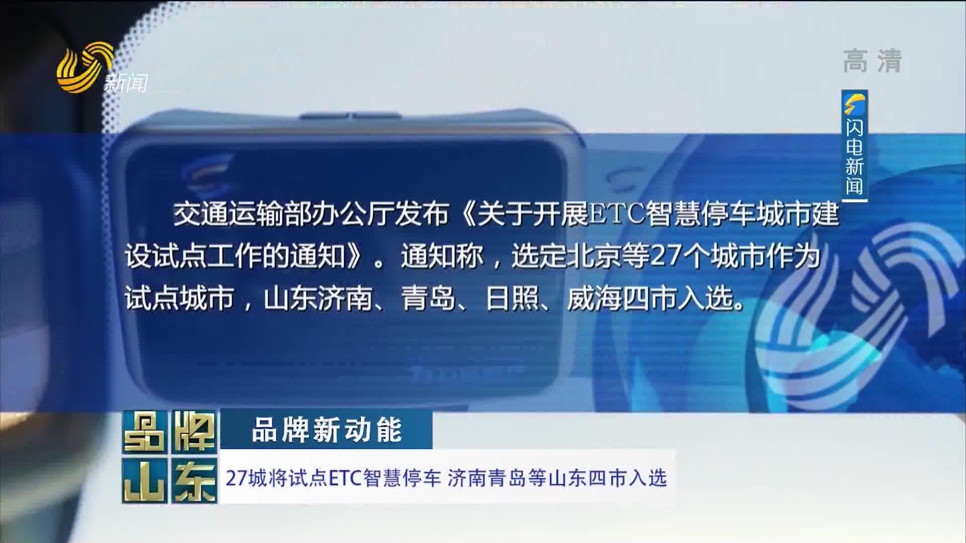 【品牌新动能】27城将试点ETC智慧泊车 济南青岛等山东四市入选