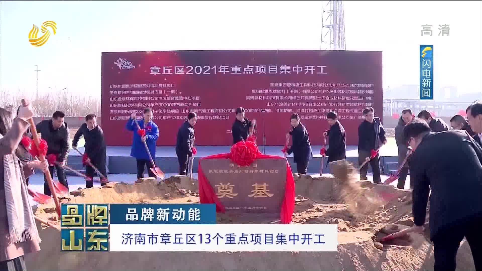 【品牌新动能】济南市章丘区13个重点项目集中开工
