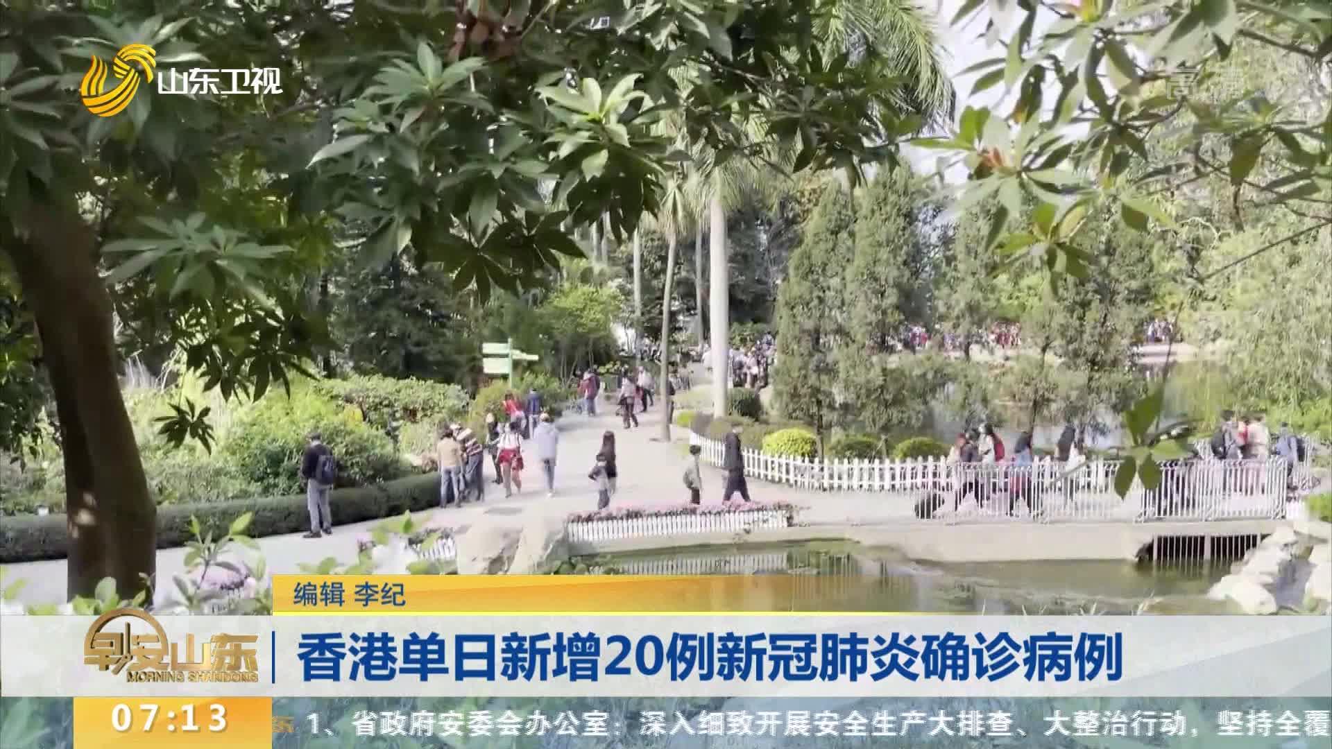 香港单日新增20例新冠肺炎确诊病例