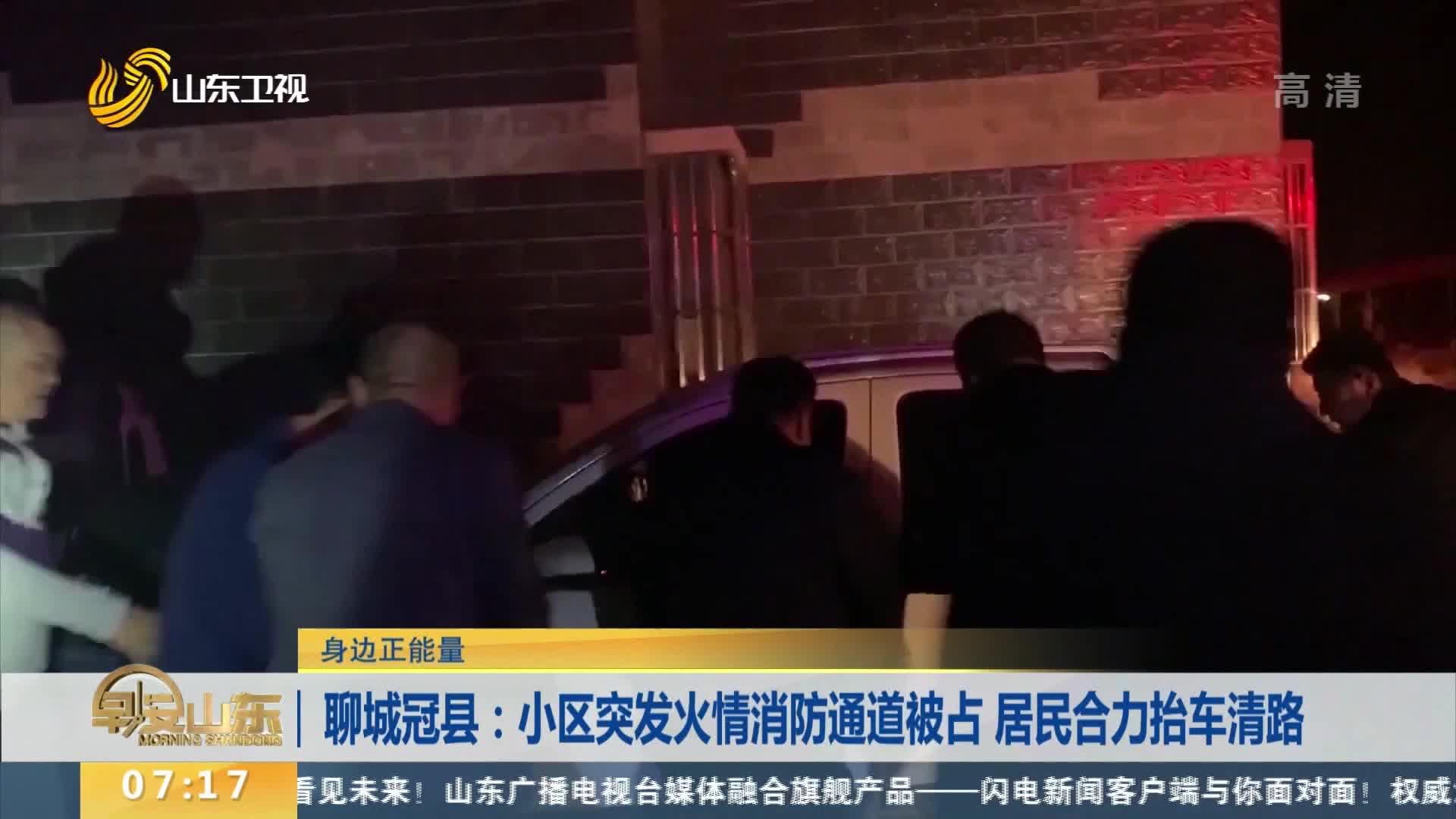聊城冠县:小区突发火情消防通道被占 居民合力抬车清路