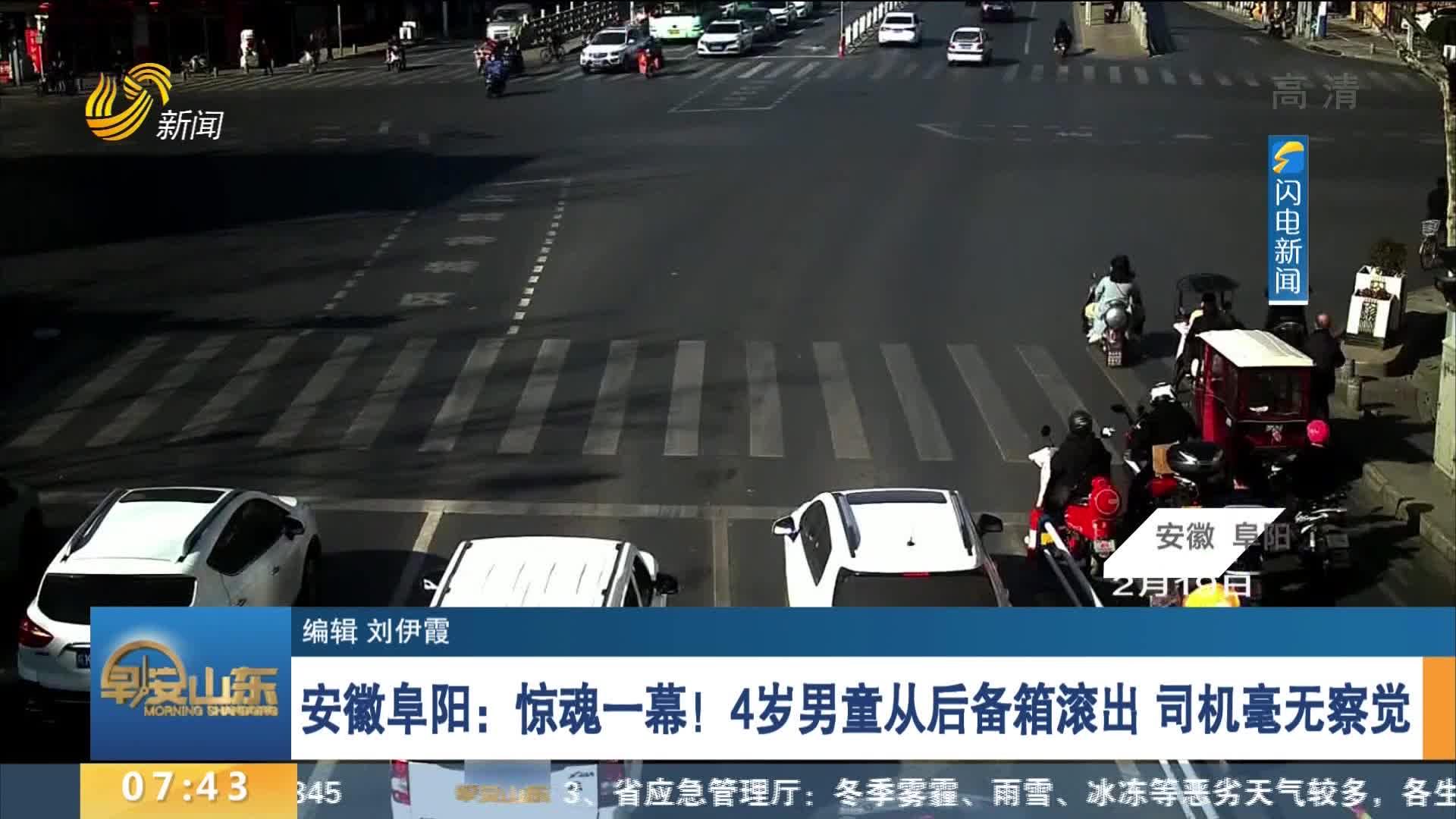 安徽阜阳:惊魂一幕!4岁男童从后备箱滚出 司机毫无察觉