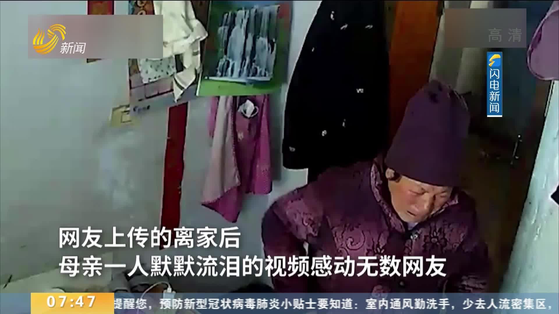 吉林白山:泪目!儿子返程中监控看到母亲独自落泪
