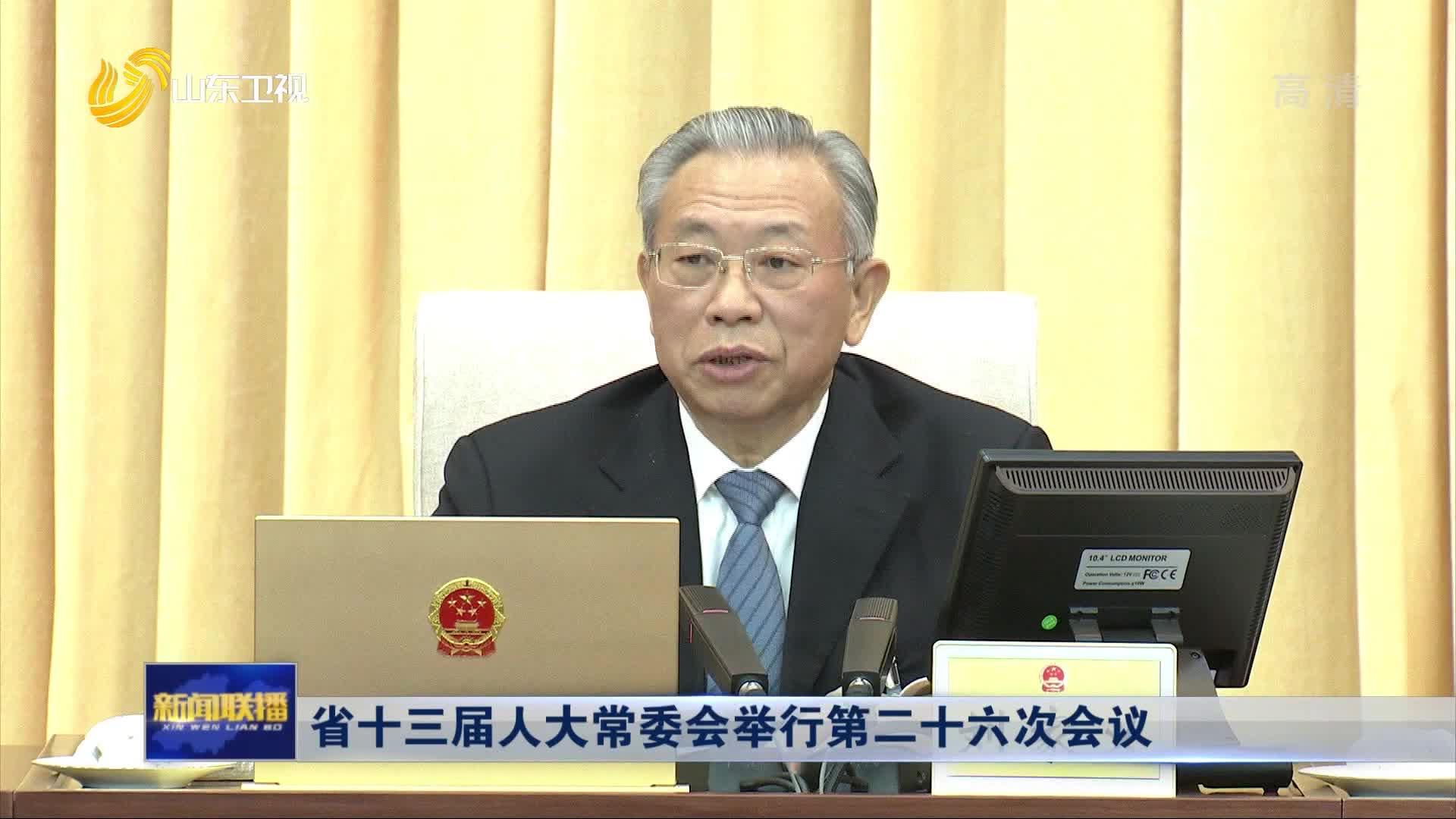省十三届人大常委会举行第二十六次会议