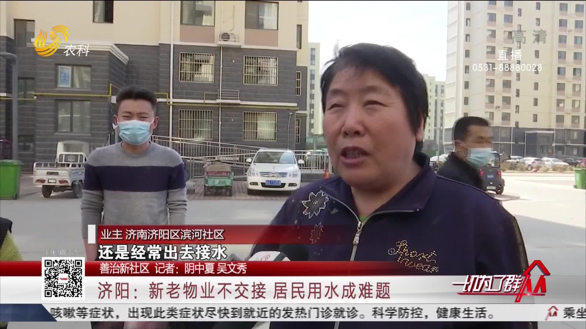 【善治新社区】济阳:新老物业不交接 居民用水成难题