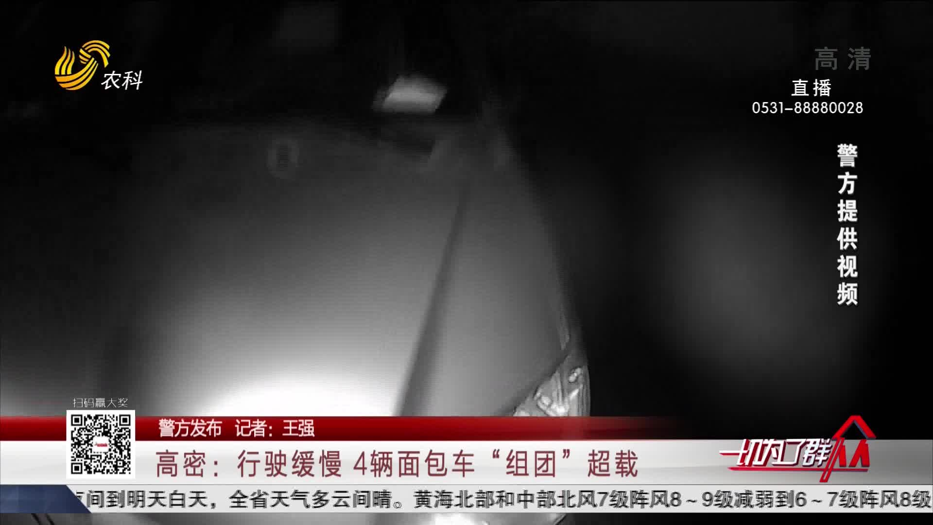 """【警方发布】高密:行驶缓慢 4辆面包车""""组团""""超载"""