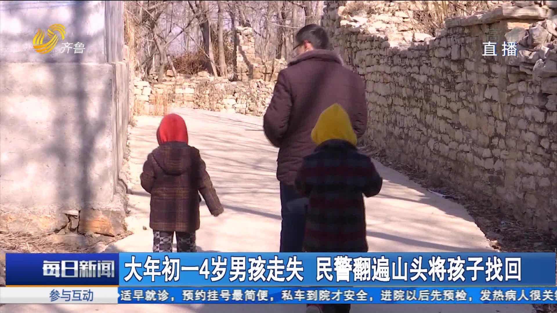 大年初一4岁男孩走失 民警翻遍山头将孩子找回