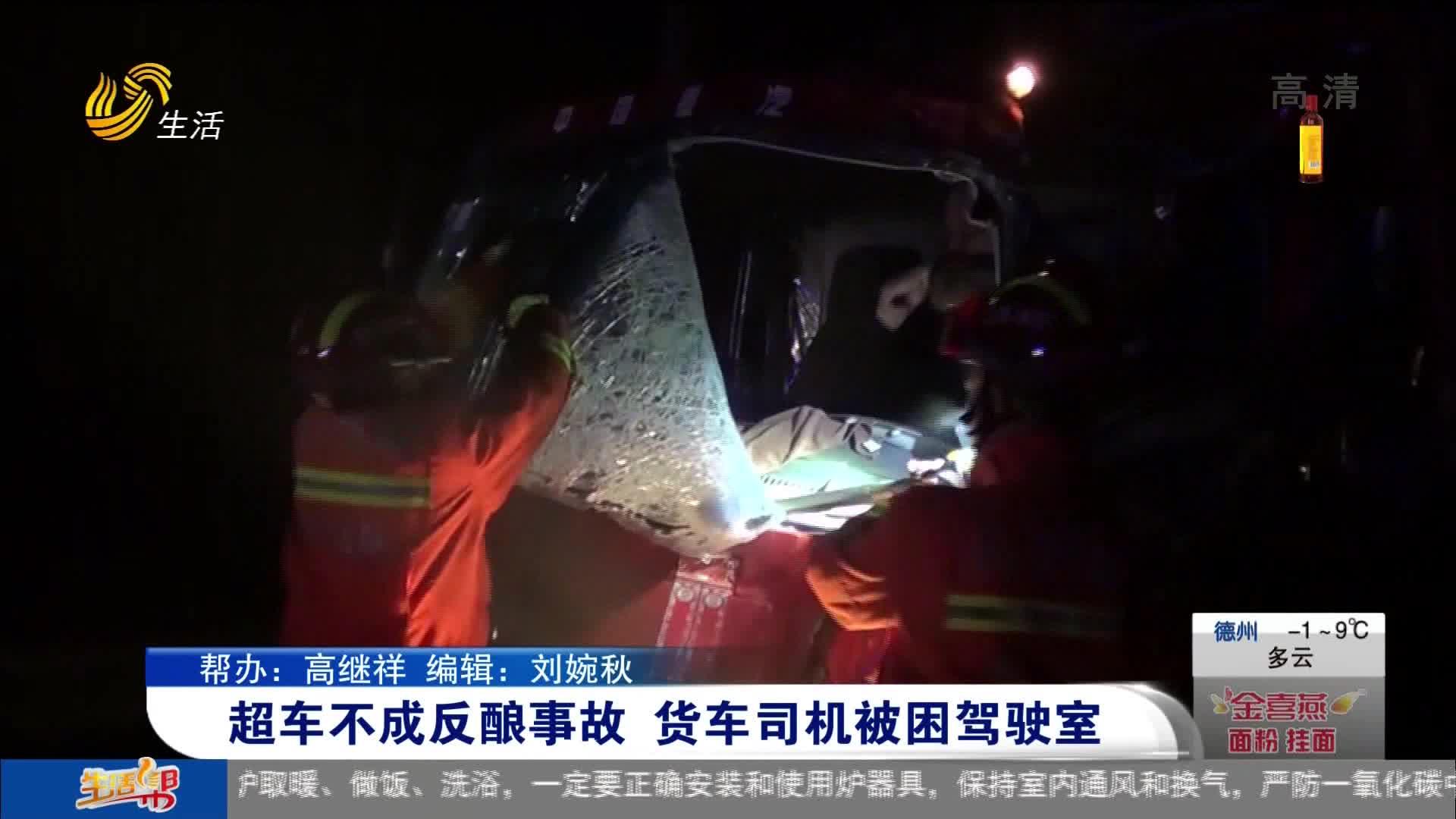 超车不成反酿事故 货车司机被困驾驶室