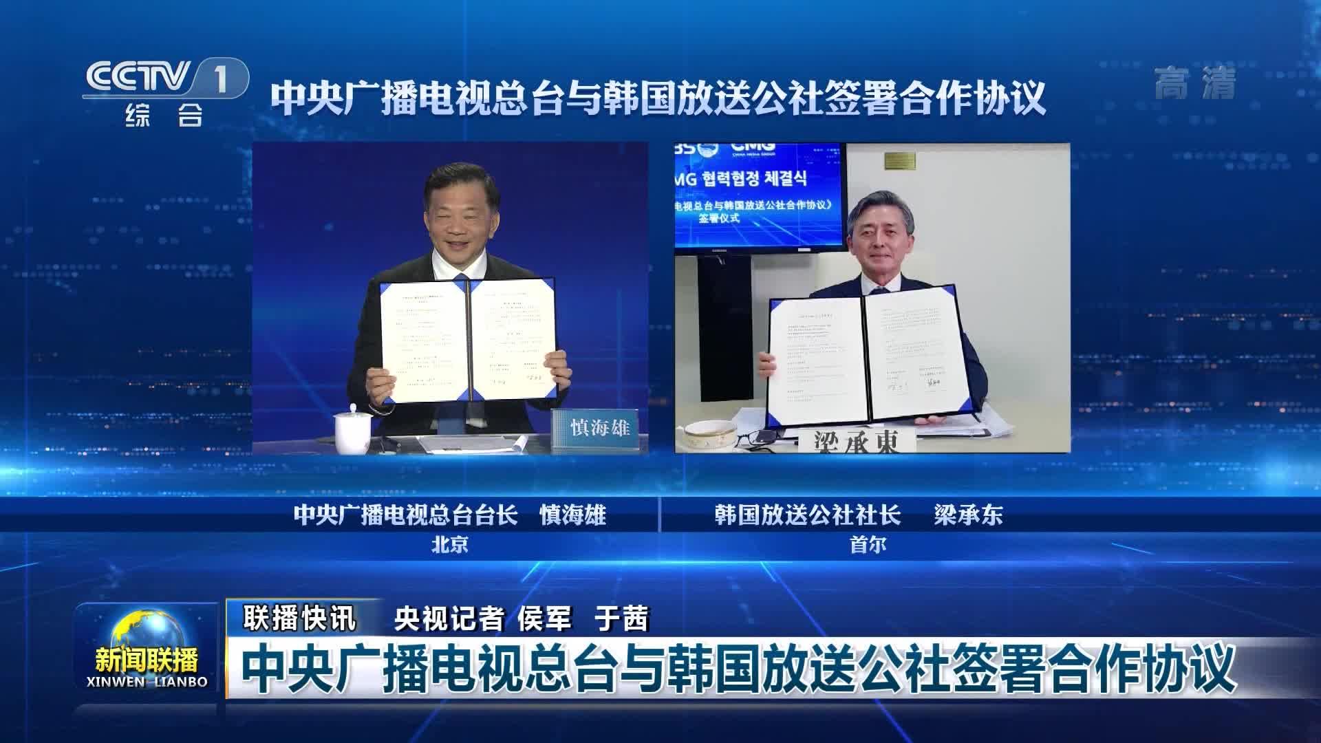 【联播快讯】中央广播电视总台与韩国放送公社签署合作协议