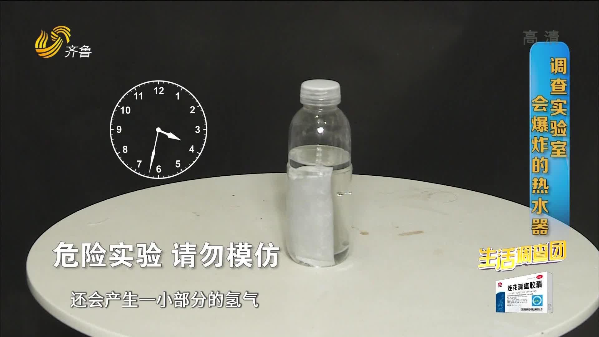 """2021年02月22日《生活大调查》:热水器""""不洗澡""""也会爆炸?"""