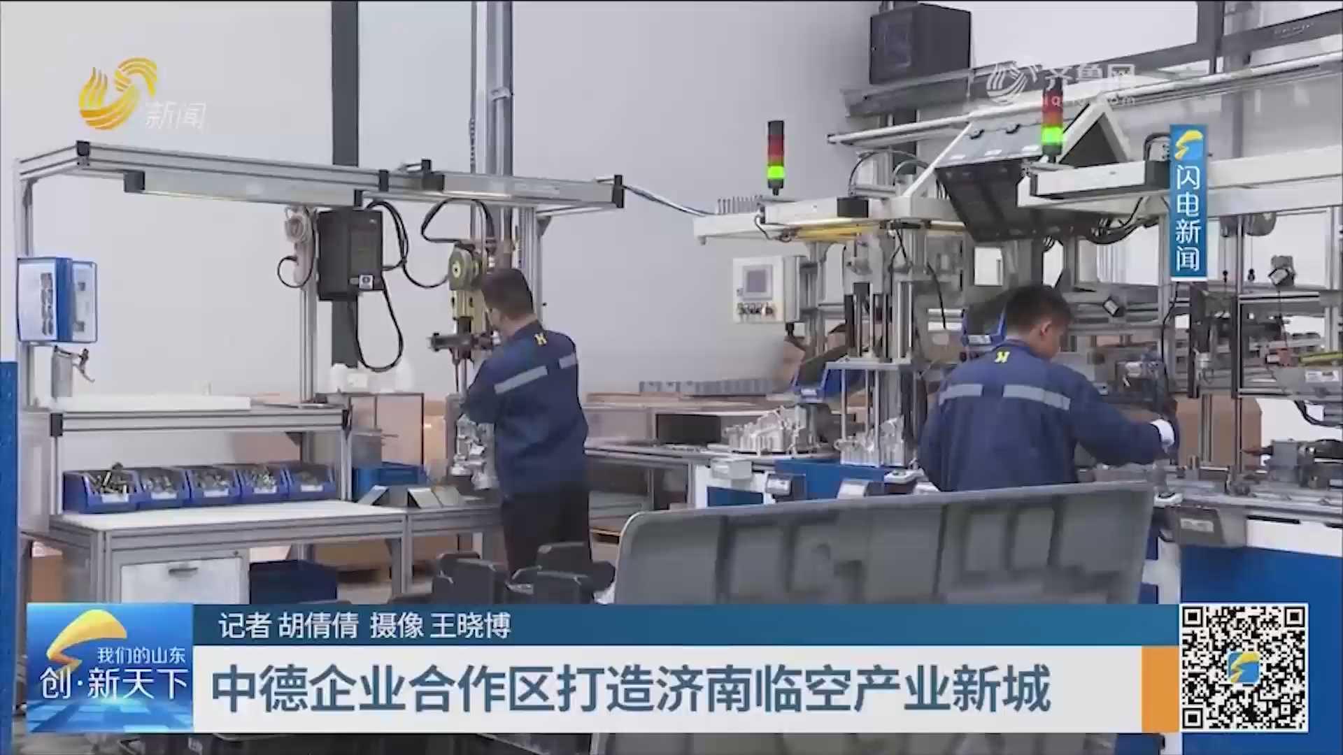 中德企业合作区打造济南临空产业新城