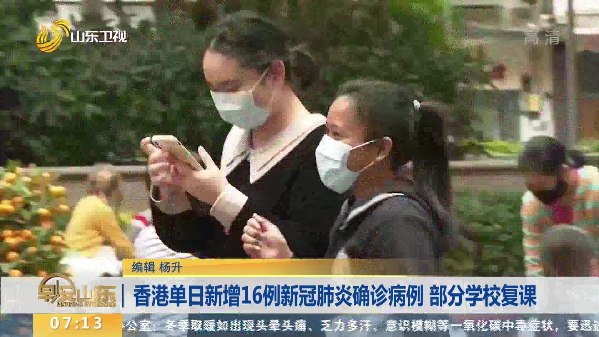 香港单日新增16例新冠肺炎确诊病例 部分学校复课