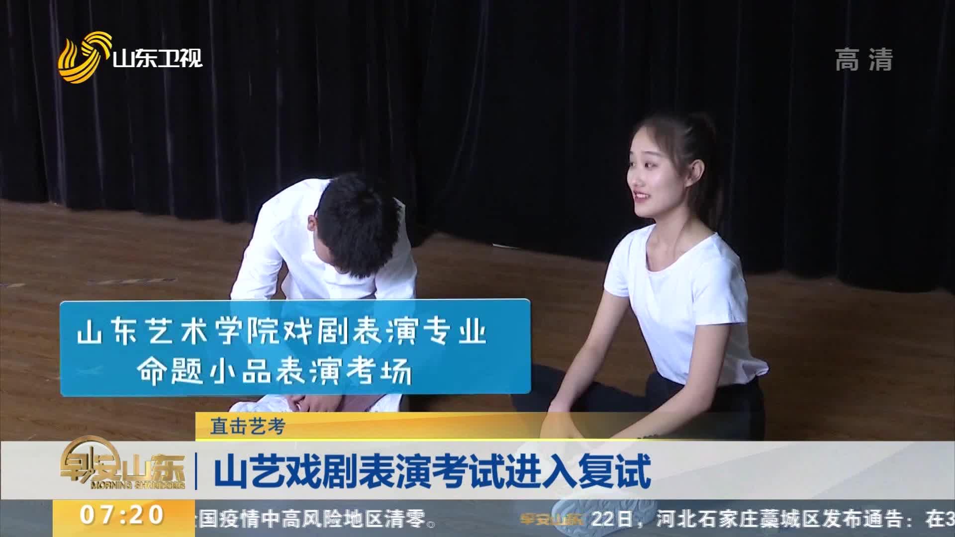 【直击艺考】山艺戏剧表演考试进入复试