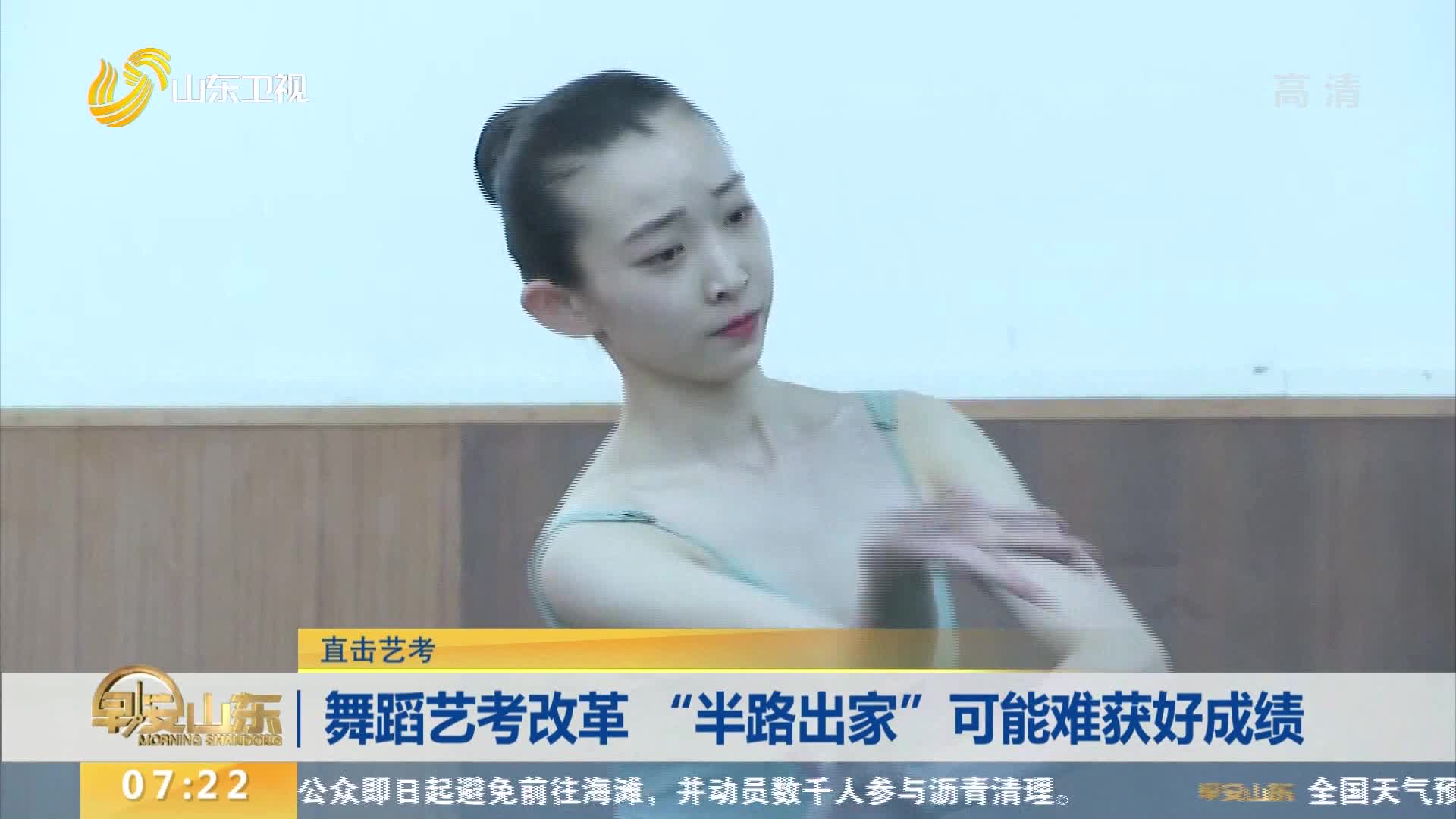 """【直击艺考】舞蹈艺考改革 """"半路出家""""可能难获好成绩"""