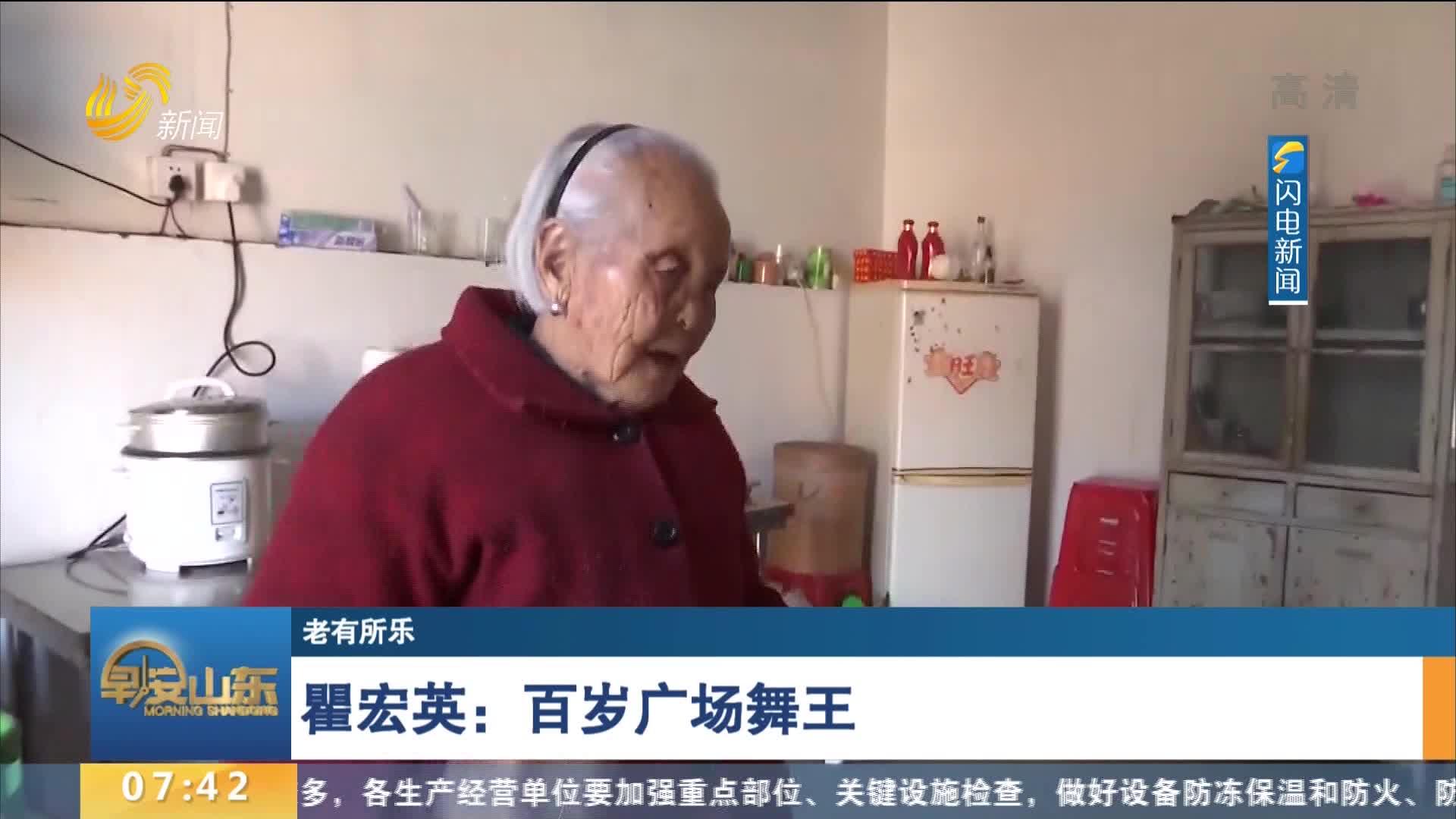 【老有所乐】瞿宏英:百岁广场舞王
