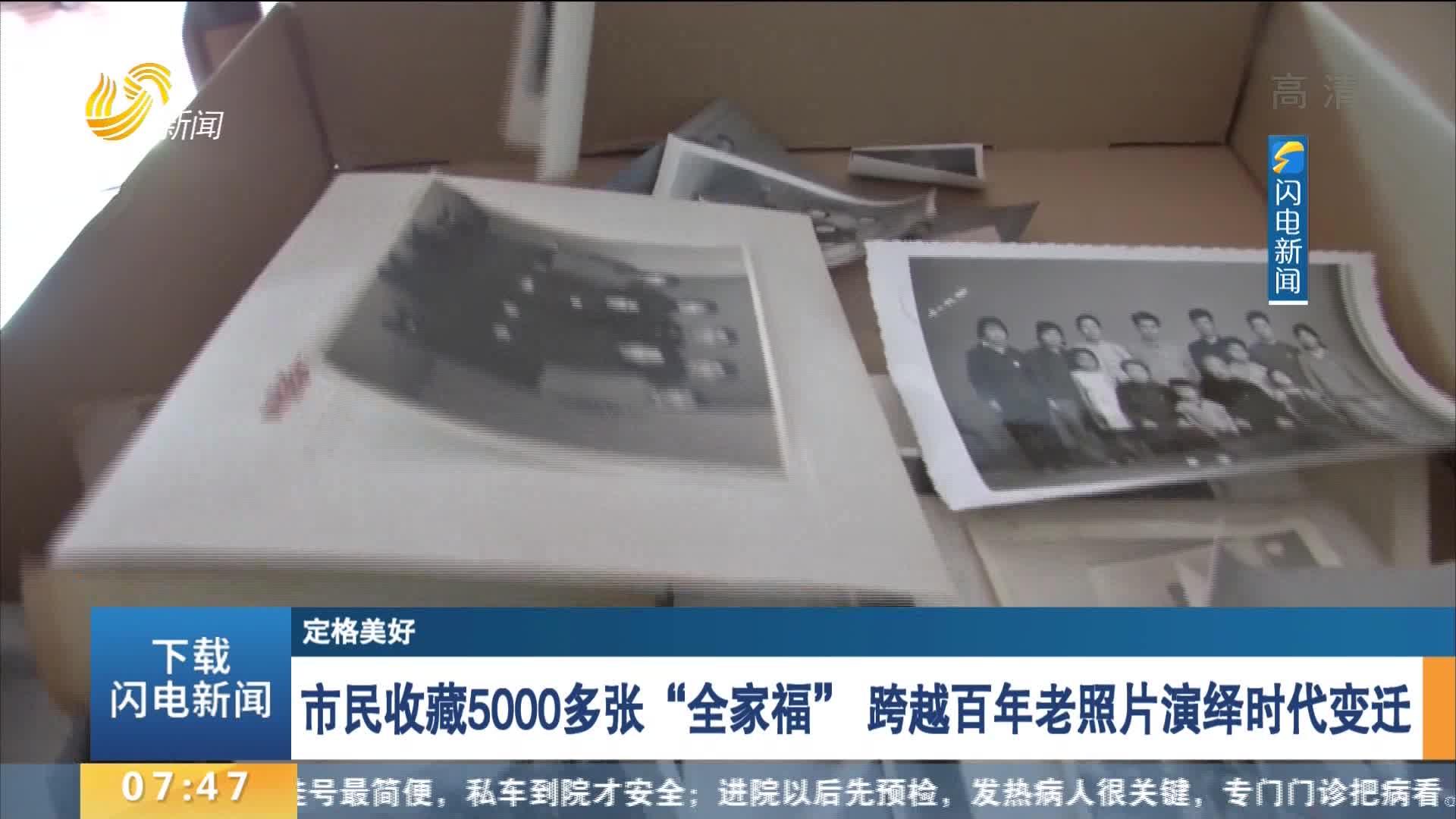 """【定格美好】市民保藏5000多张""""全家福"""" 跨越百年老照片演绎时代变迁"""