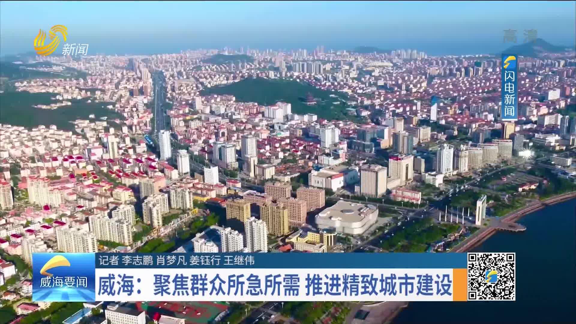 威海:聚焦群众所急所需推进精致城市建设