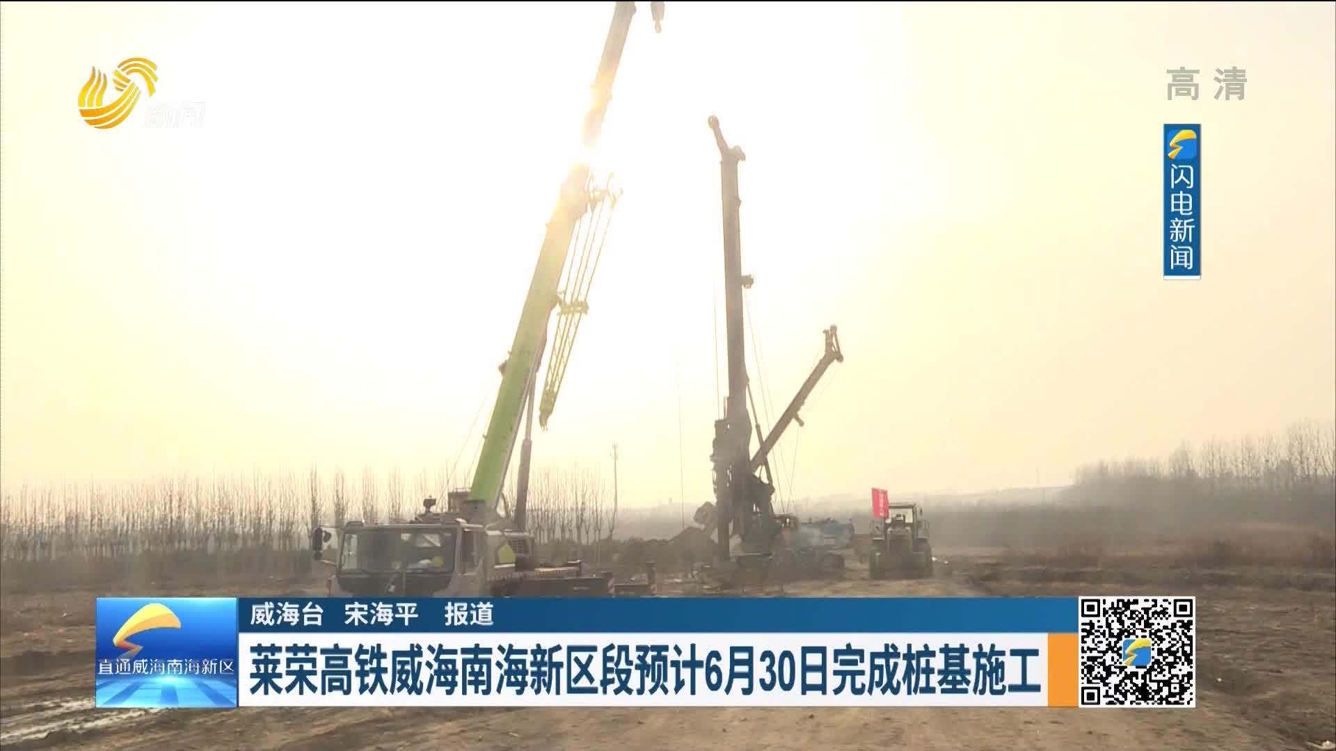 莱荣高铁威海南海新区段预计6月30日完成桩基施工