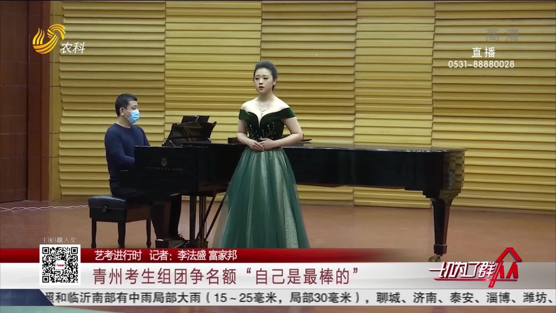 """【艺考进行时】青州考生组团争名额""""自己是最棒的"""""""