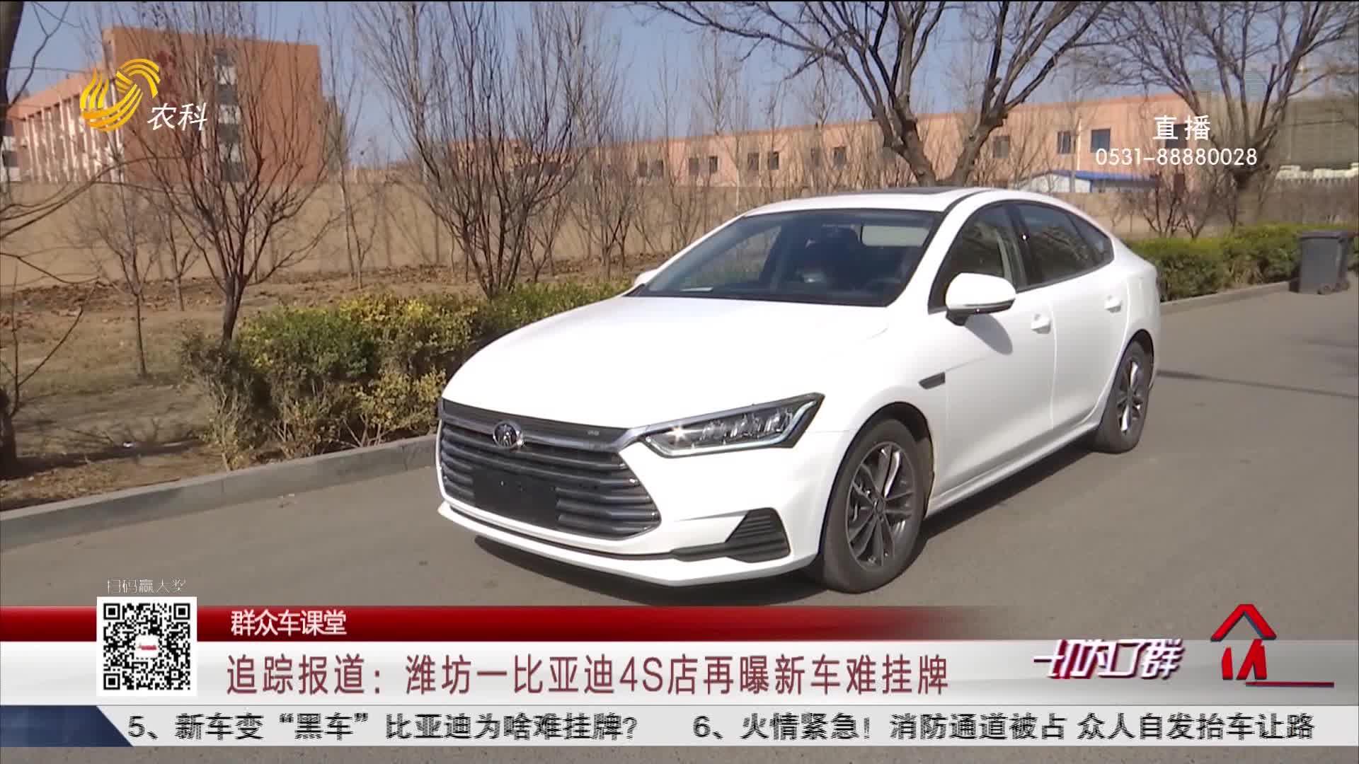 【群众车课堂】追踪报道:潍坊一比亚迪4S店再曝新车难挂牌